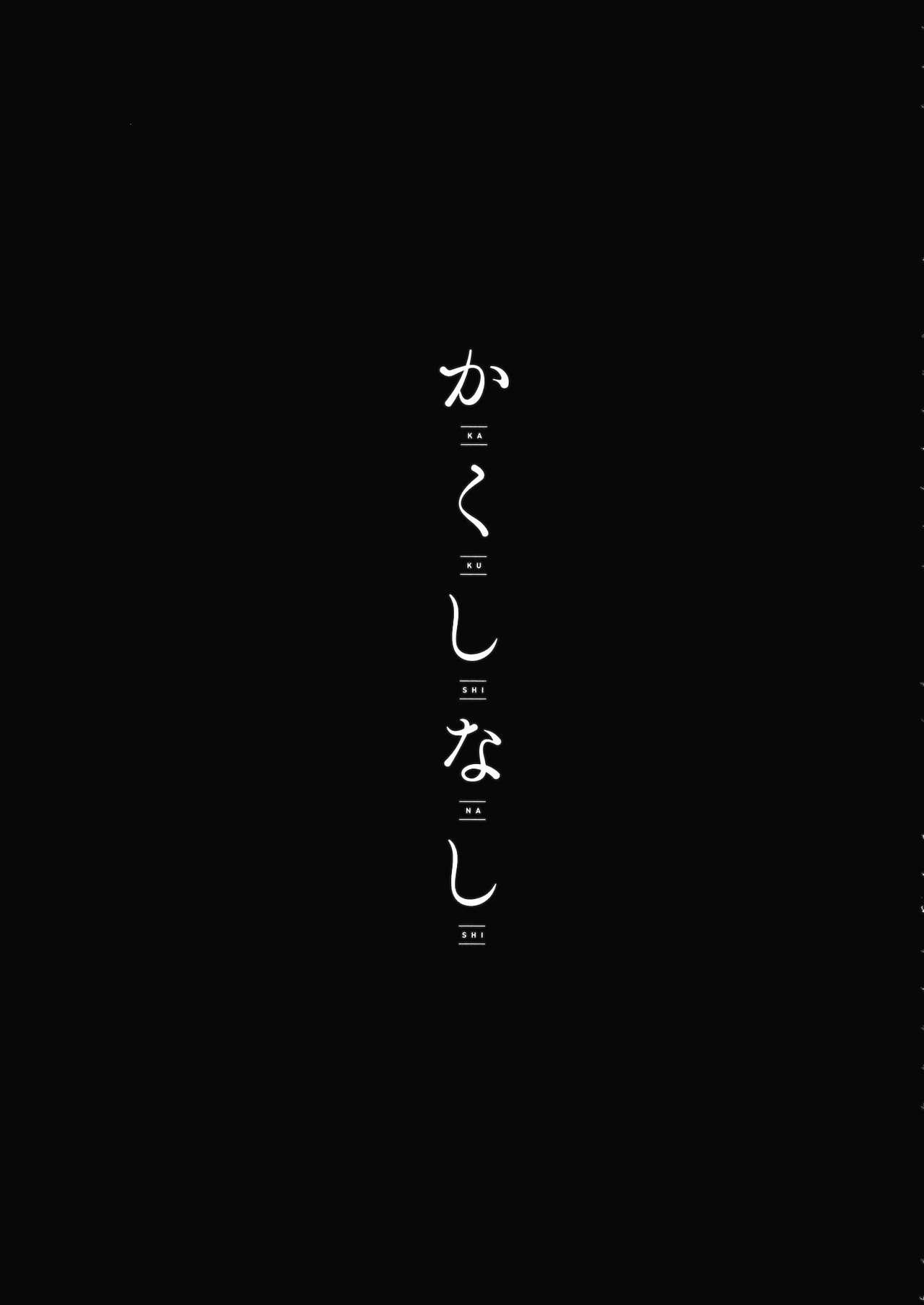 Kakushi Nashi 6