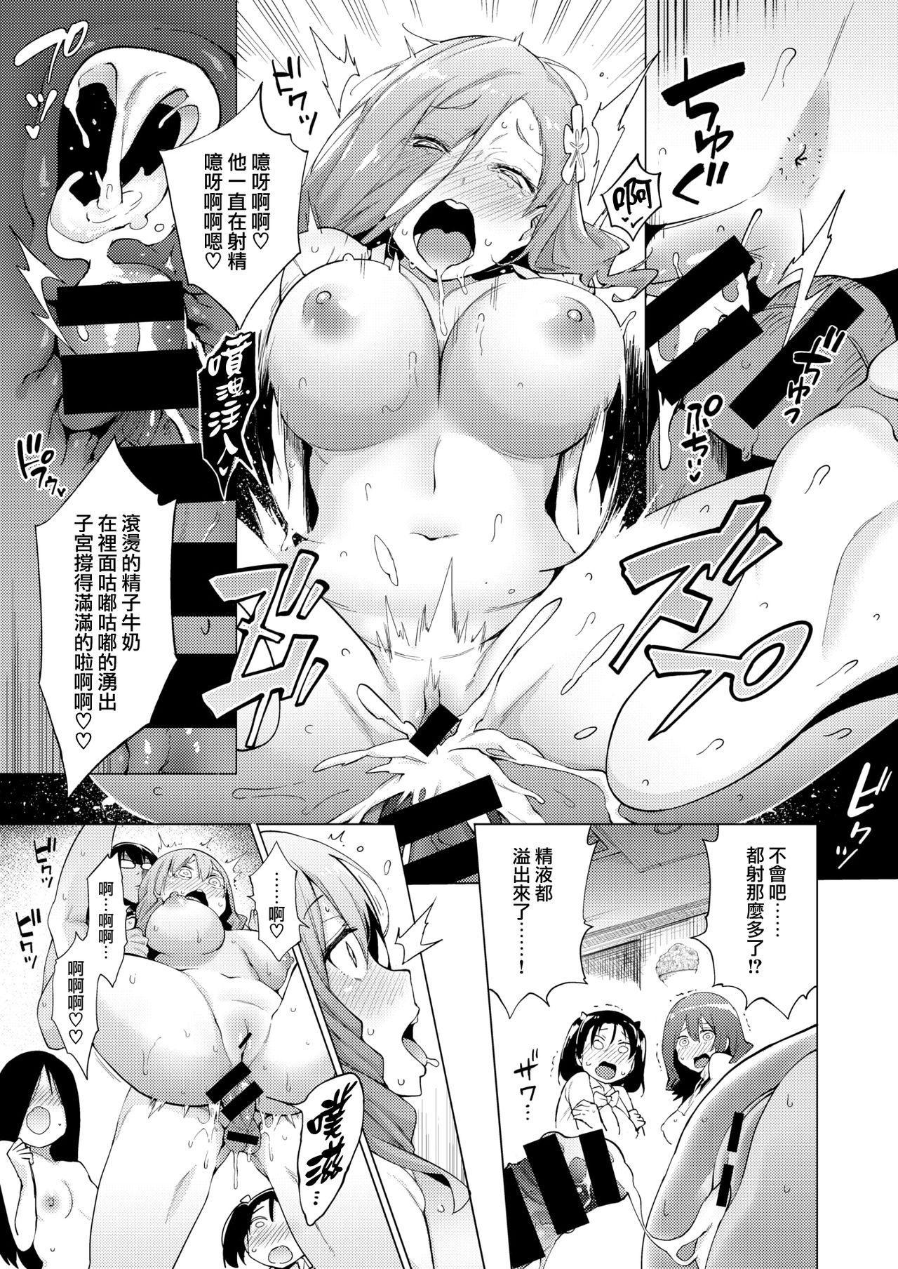 [Kenji] Karigogo ~Nikuyoku Shoujo~ #3 [Chinese] [就變態翻譯組一人樣 x 我尻故我在個人漢化#21] [Digital] 14