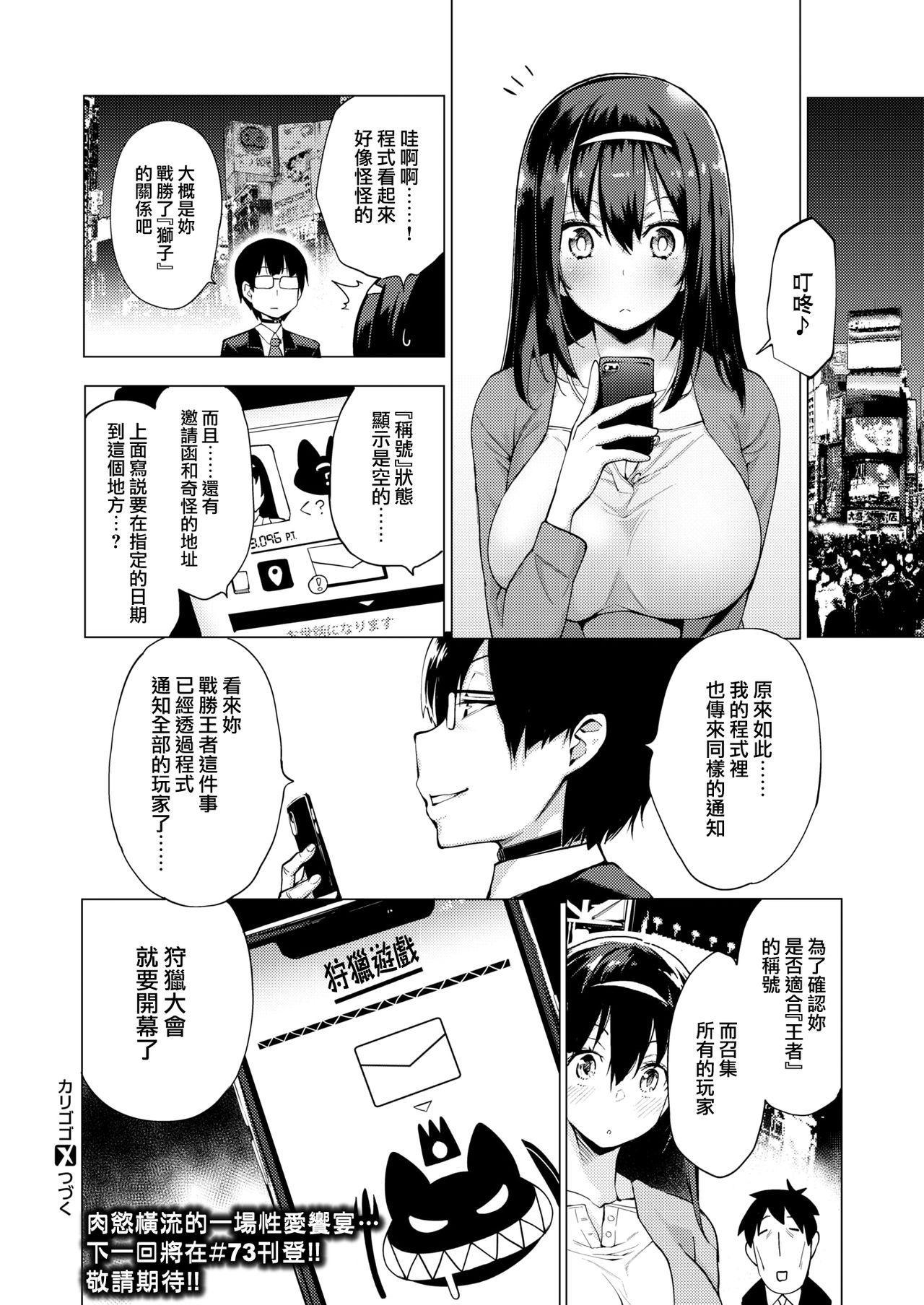 [Kenji] Karigogo ~Nikuyoku Shoujo~ #3 [Chinese] [就變態翻譯組一人樣 x 我尻故我在個人漢化#21] [Digital] 23