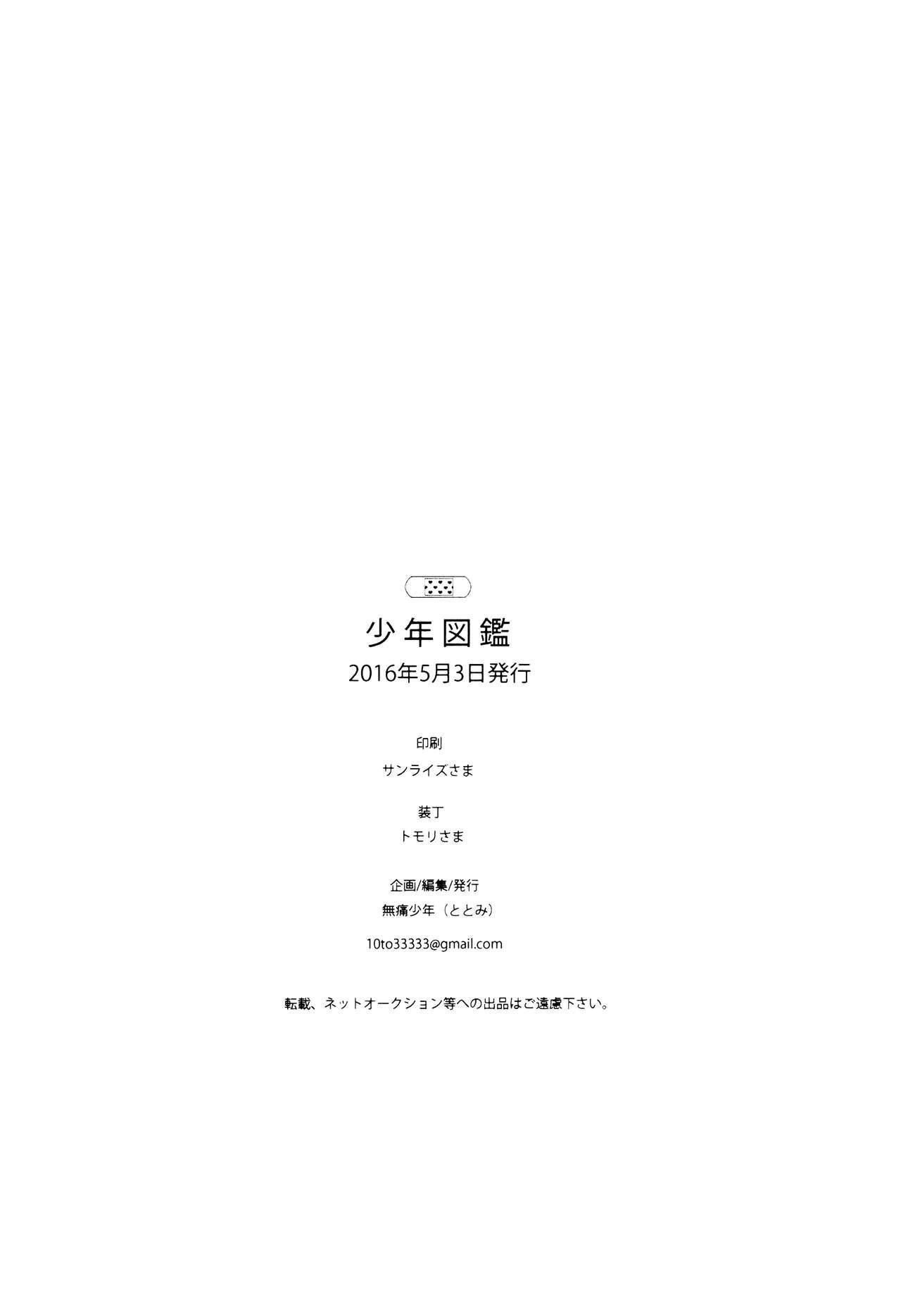 Shounen Zukan 30