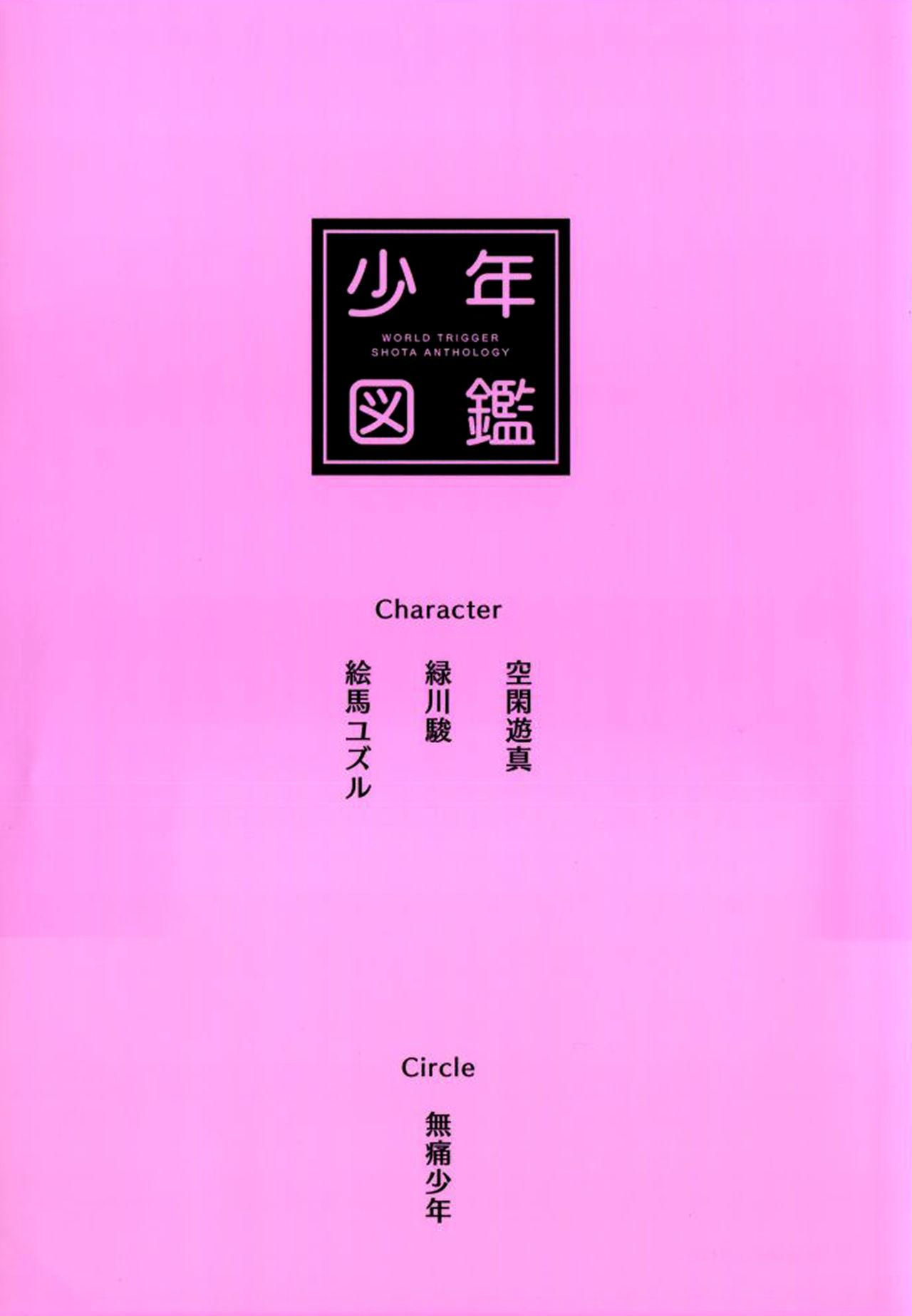 Shounen Zukan 32