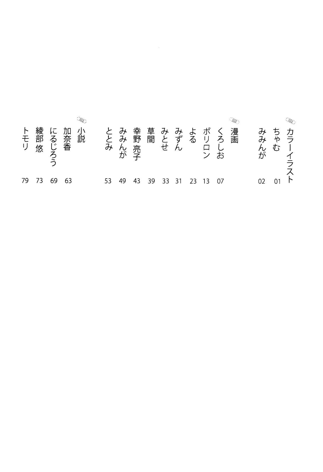 Shounen Zukan 5