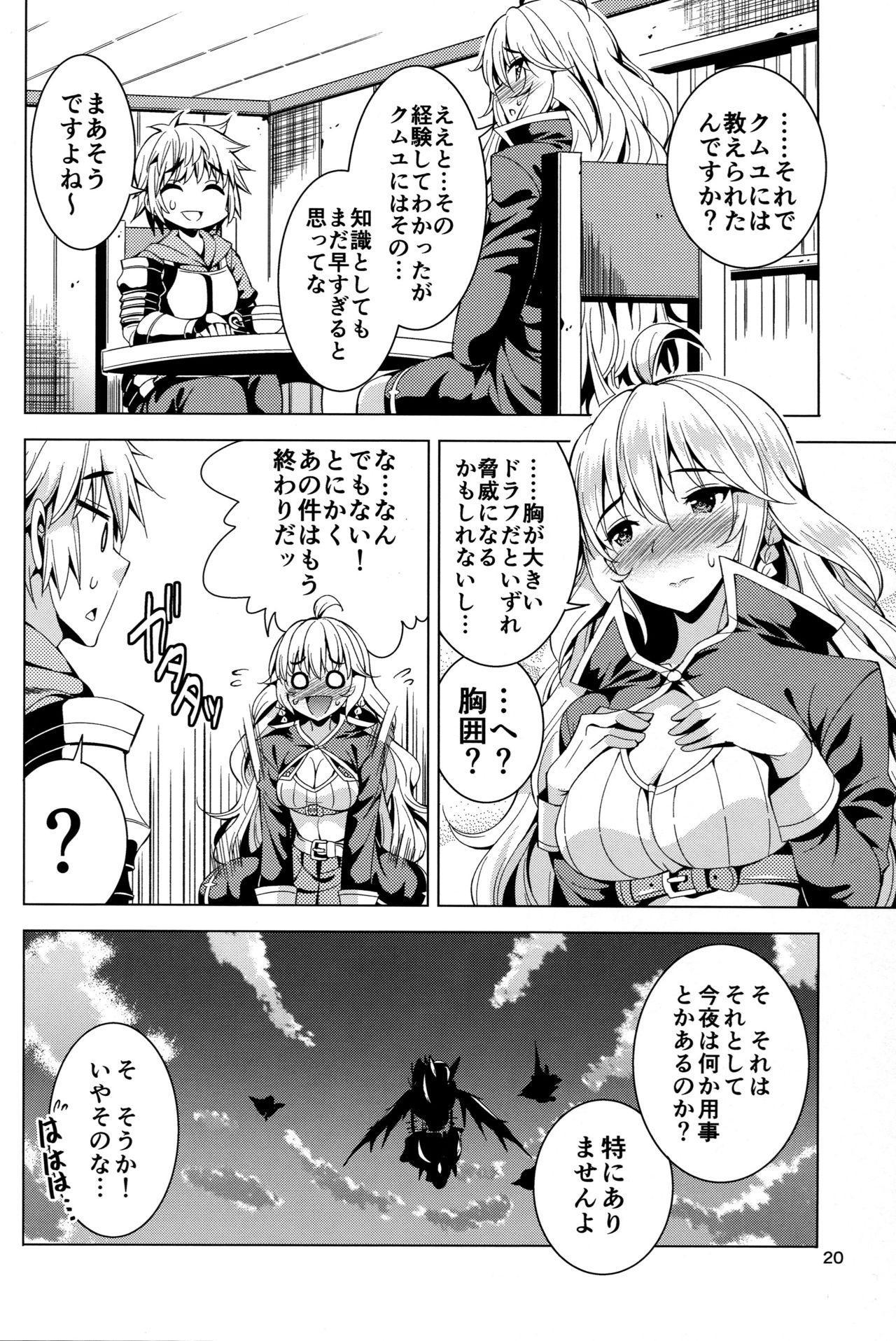 Silva-san ni Nekketsu Hicchuu Chain Burst 19