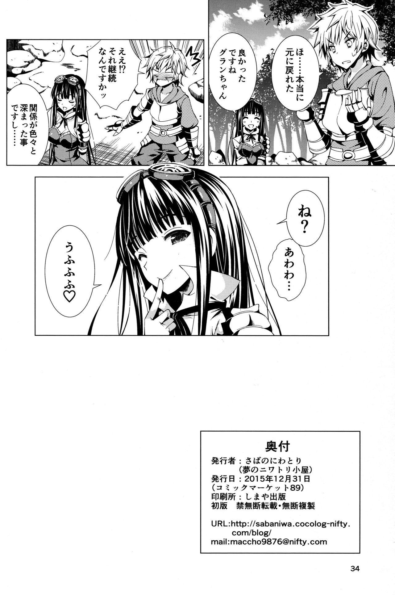 Silva-san ni Nekketsu Hicchuu Chain Burst 32