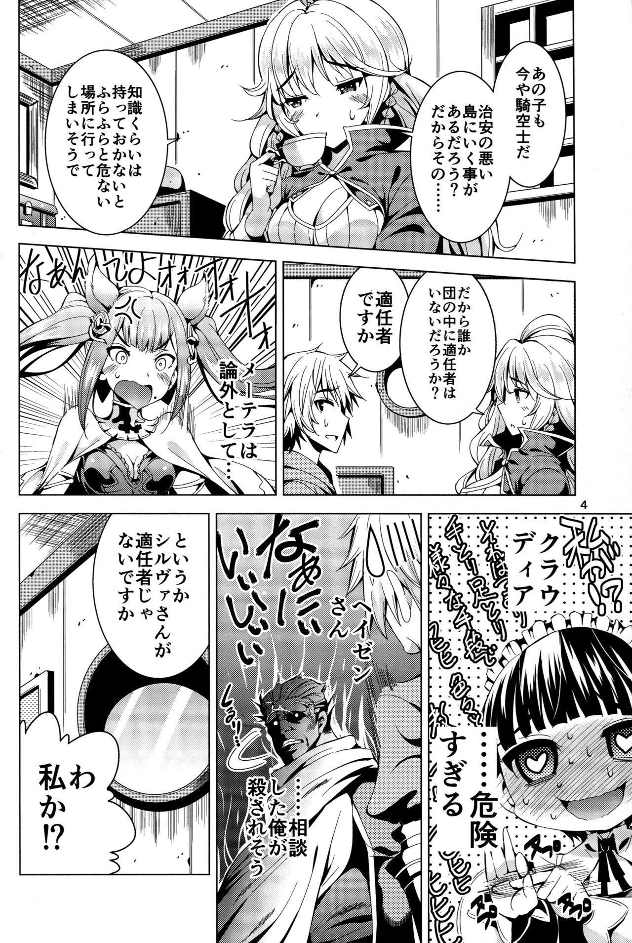 Silva-san ni Nekketsu Hicchuu Chain Burst 3