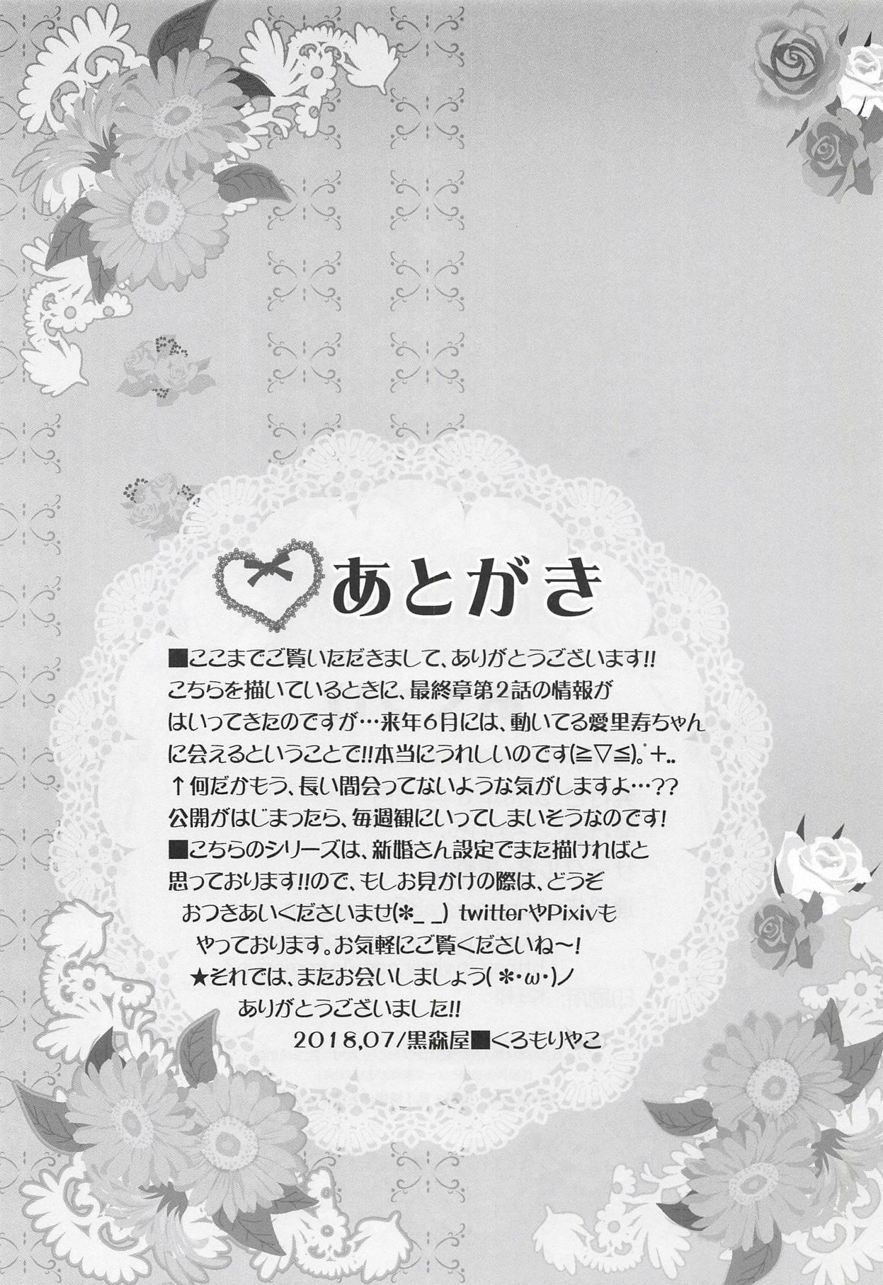Shinkon Arisu-chan 3 19