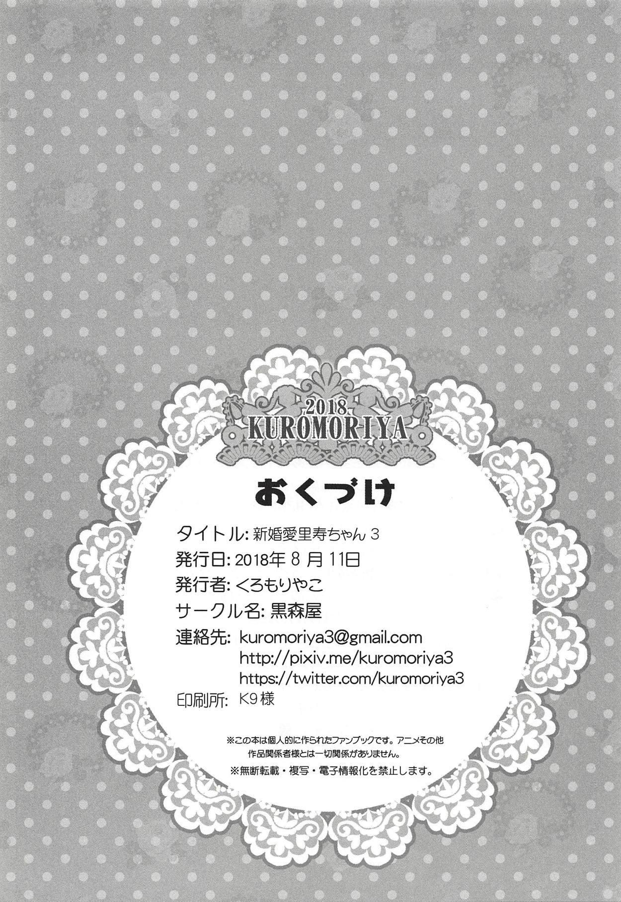 Shinkon Arisu-chan 3 20