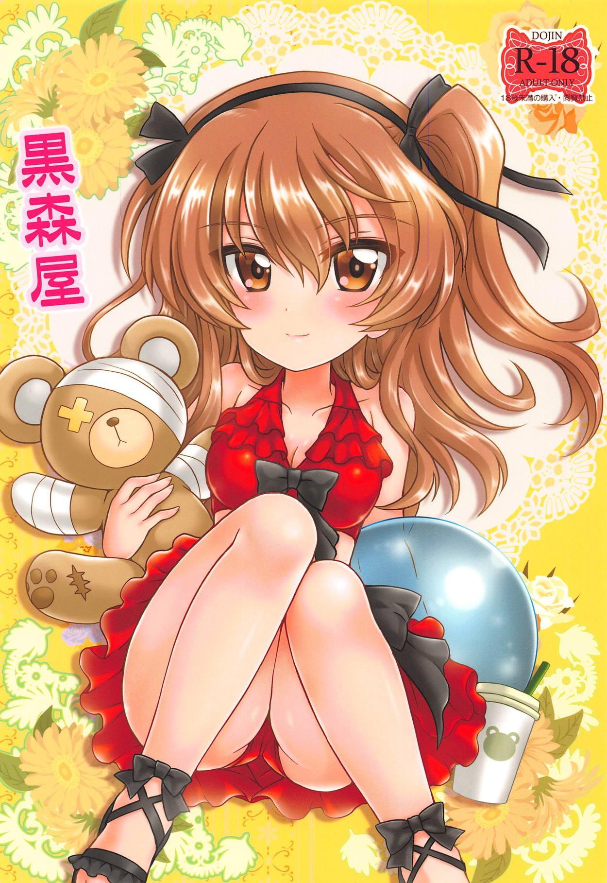 Shinkon Arisu-chan 3 21