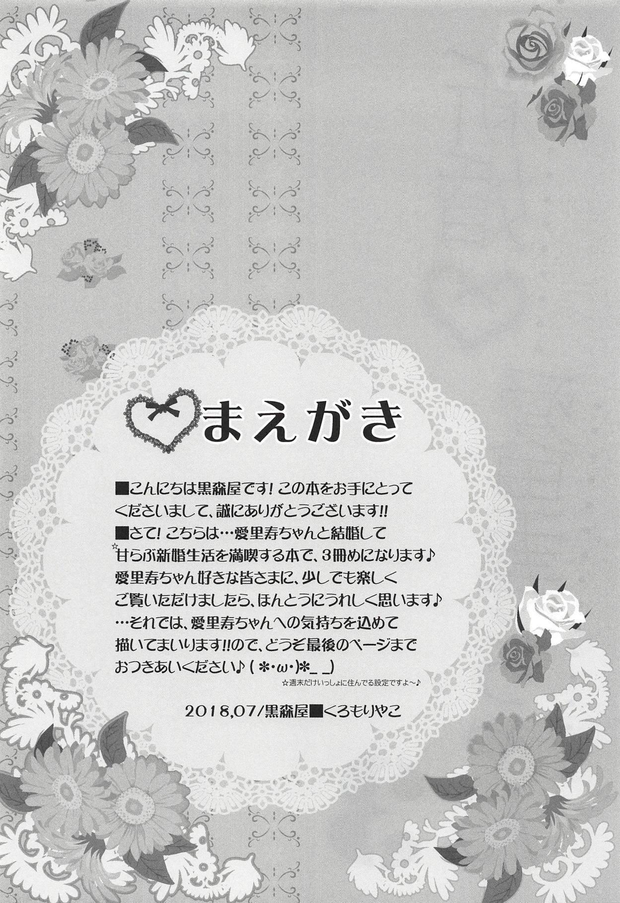 Shinkon Arisu-chan 3 2