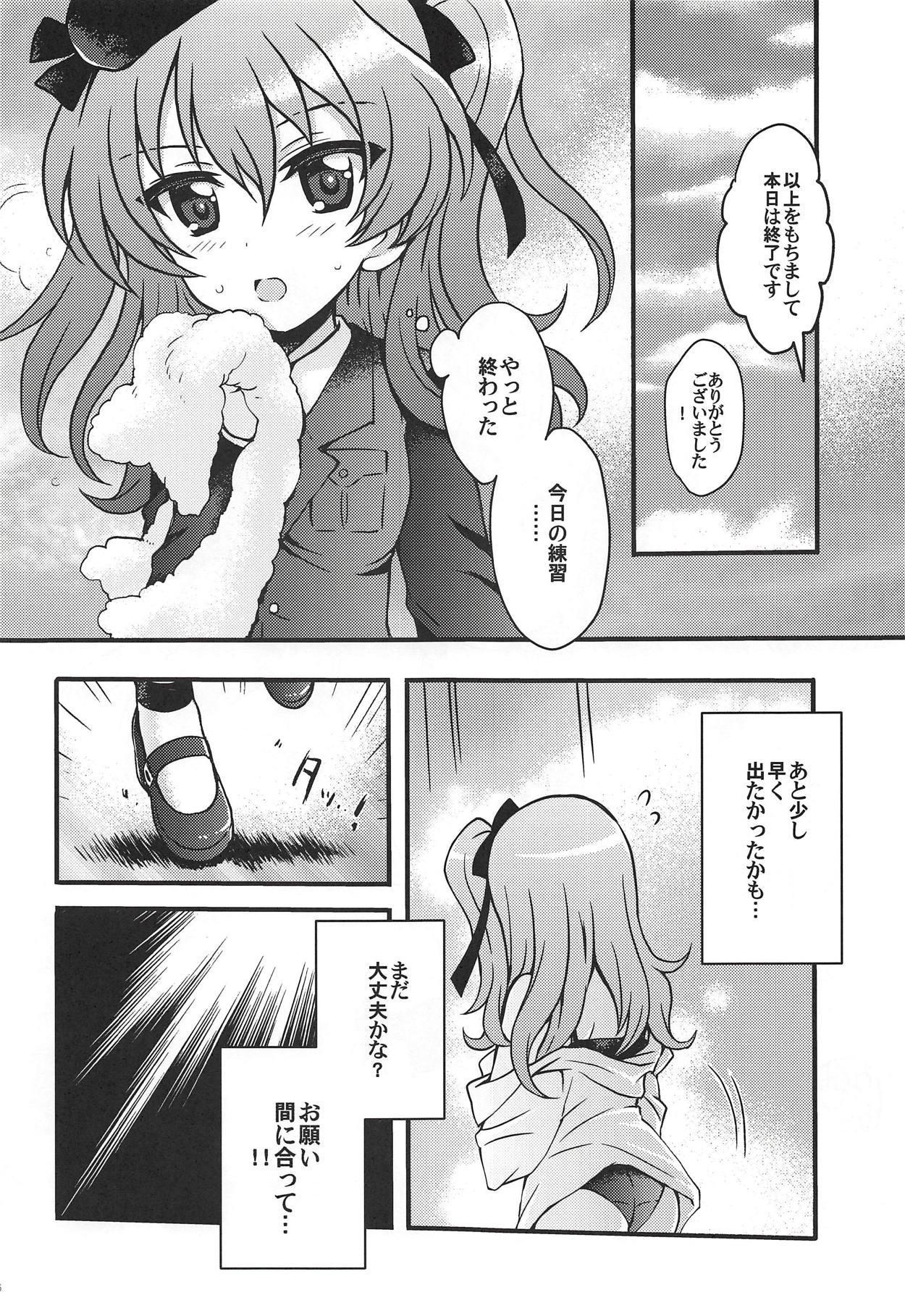 Shinkon Arisu-chan 3 4