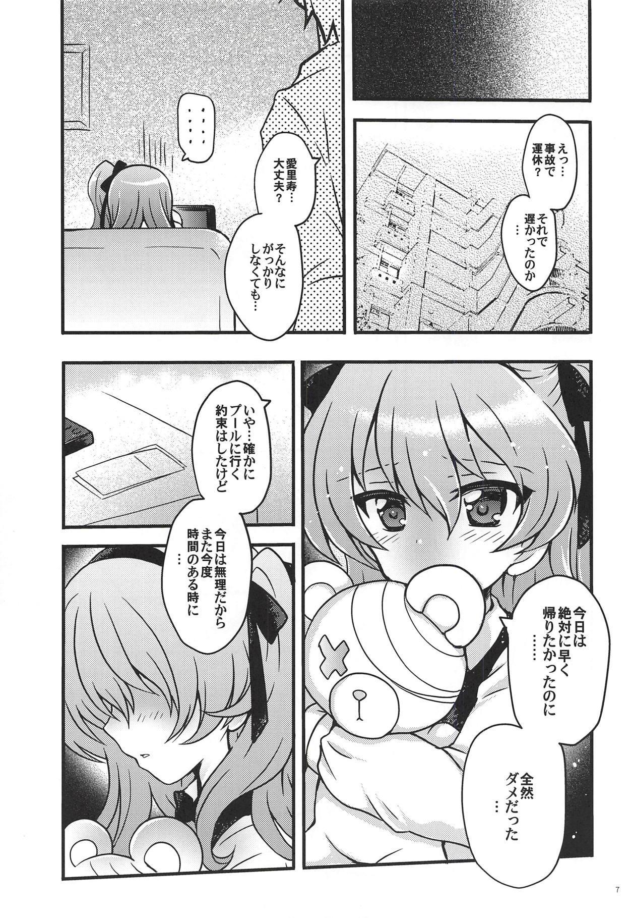 Shinkon Arisu-chan 3 5