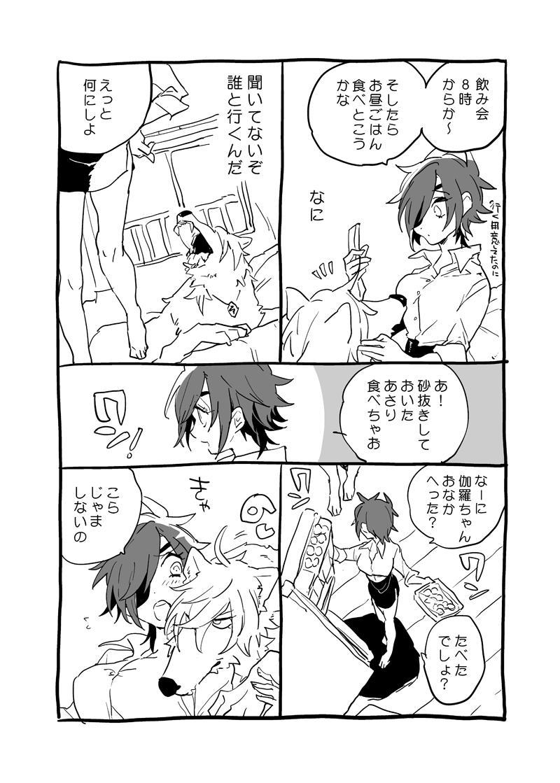 くり♀みつ無配WEB再録 2