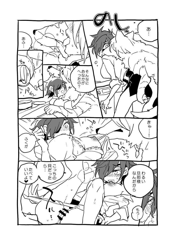 くり♀みつ無配WEB再録 5