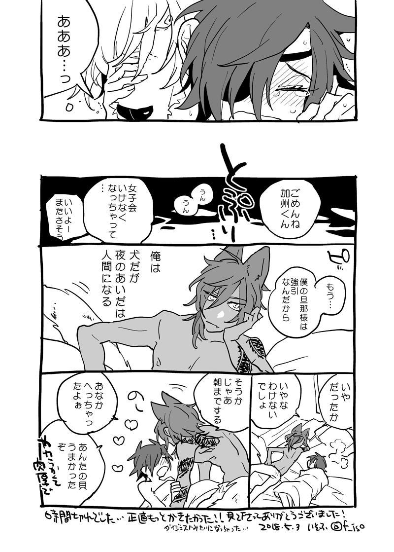 くり♀みつ無配WEB再録 7