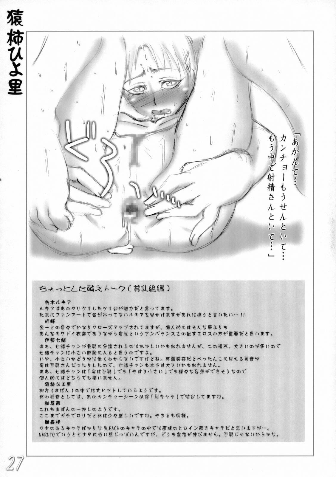 (CT7) [HIGHWAY-SENMU (Maban, Saikoubi)] H-Sen 9 - Erotical Miyasato Bros. (Bleach) [English] {doujin-moe.com} 25