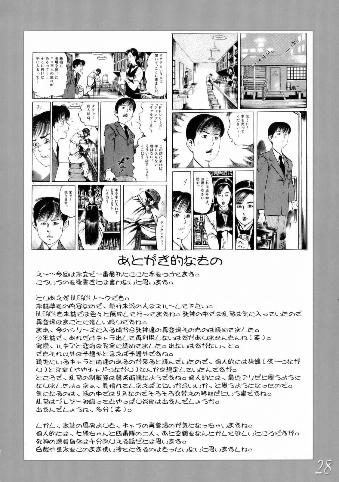 (CT7) [HIGHWAY-SENMU (Maban, Saikoubi)] H-Sen 9 - Erotical Miyasato Bros. (Bleach) [English] {doujin-moe.com} 26