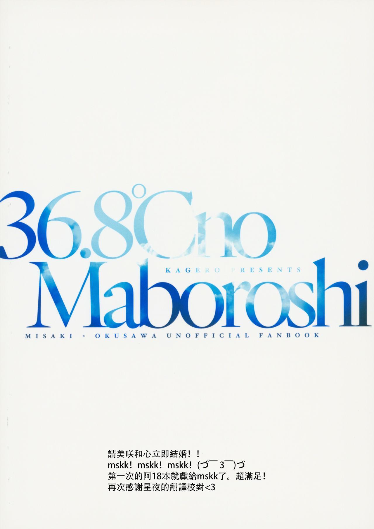 36.8°C no Maboroshi 17