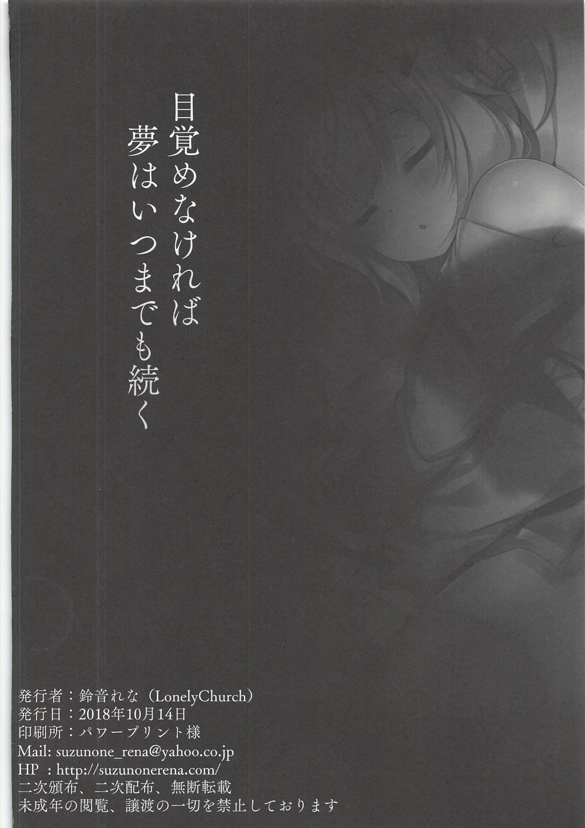 Yumemiru Usagi wa Nani o Miru? 28