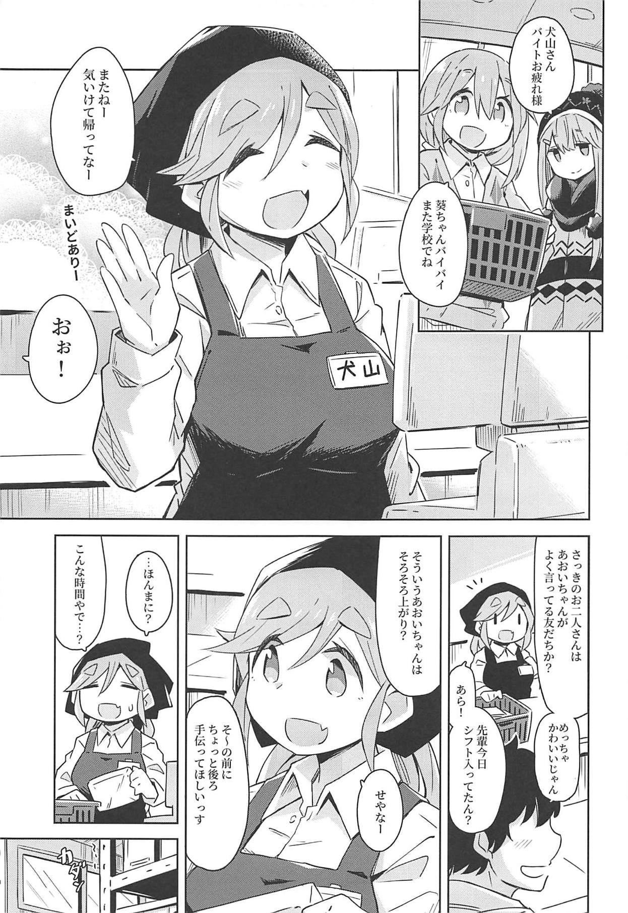 Tent-nai de Osarezu Yoku ni Mamireta Kokoro 1