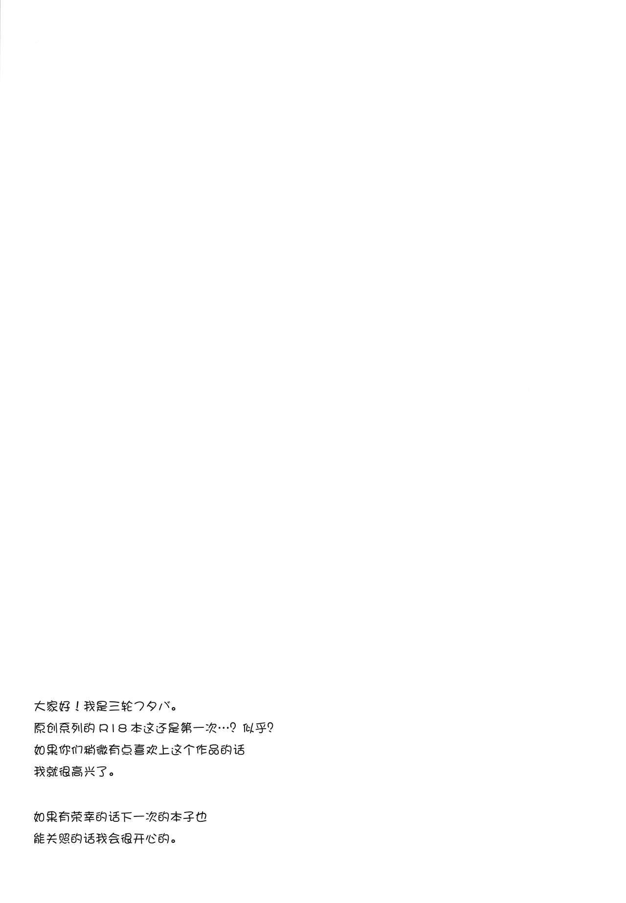 Senon-chan wa Amayakashitai 21