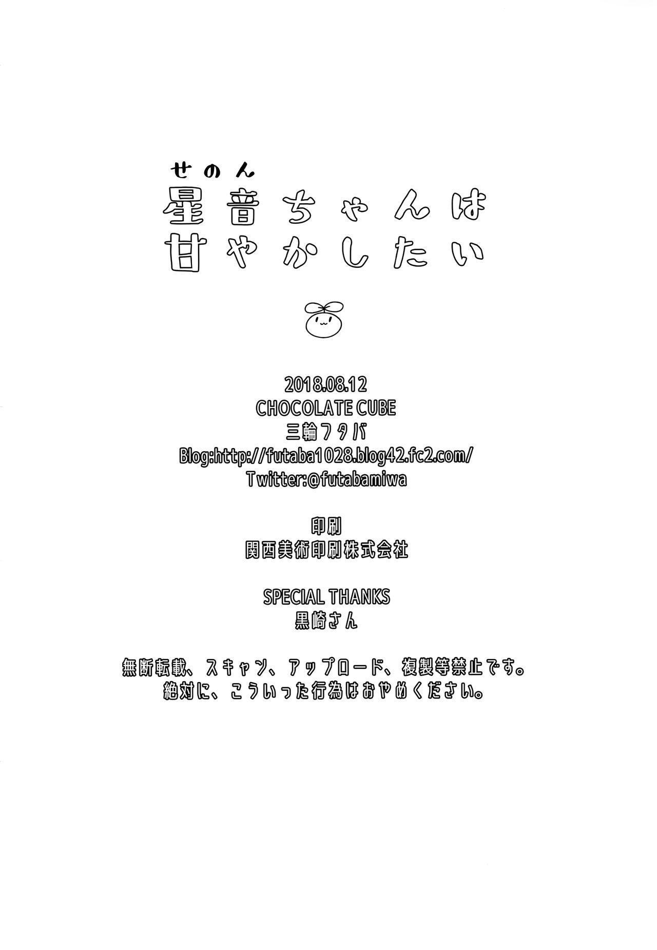 Senon-chan wa Amayakashitai 22