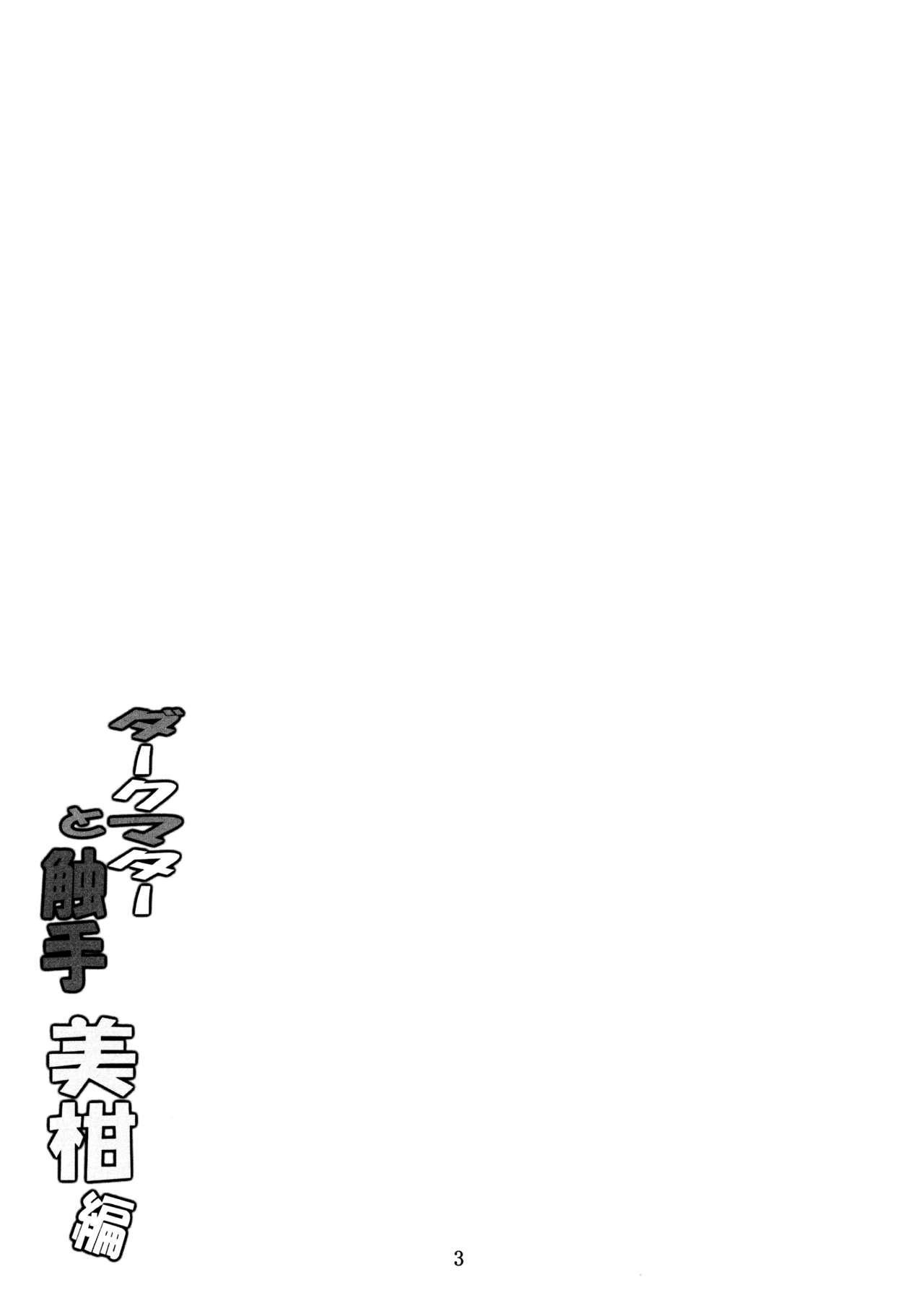 Dark Matter to Shokushu Mikan Hen 1