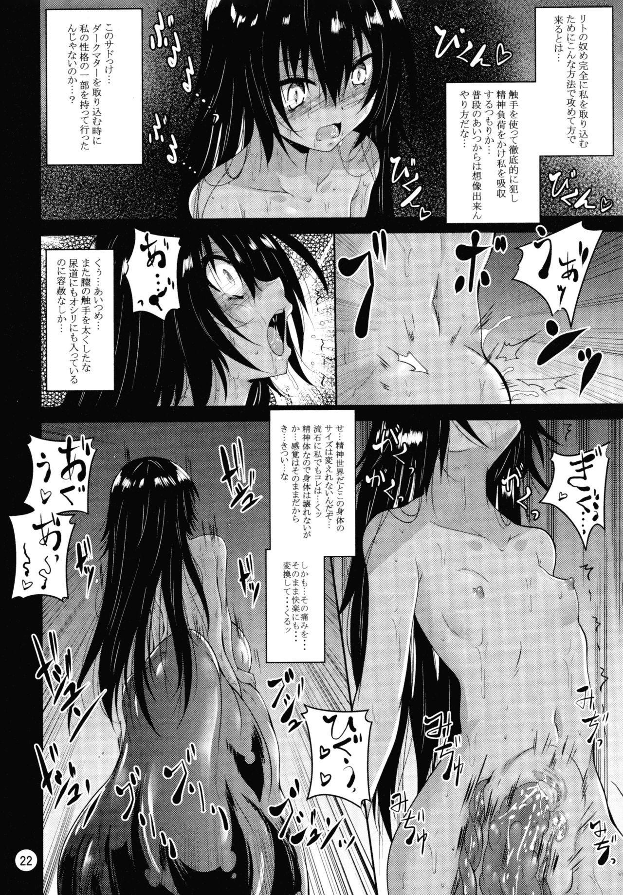 Dark Matter to Shokushu Mikan Hen 20