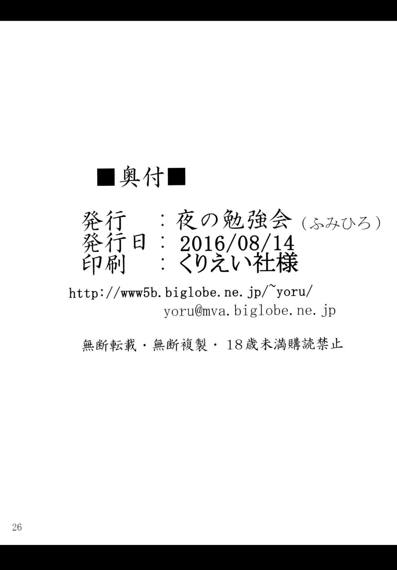 Dark Matter to Shokushu Mikan Hen 24