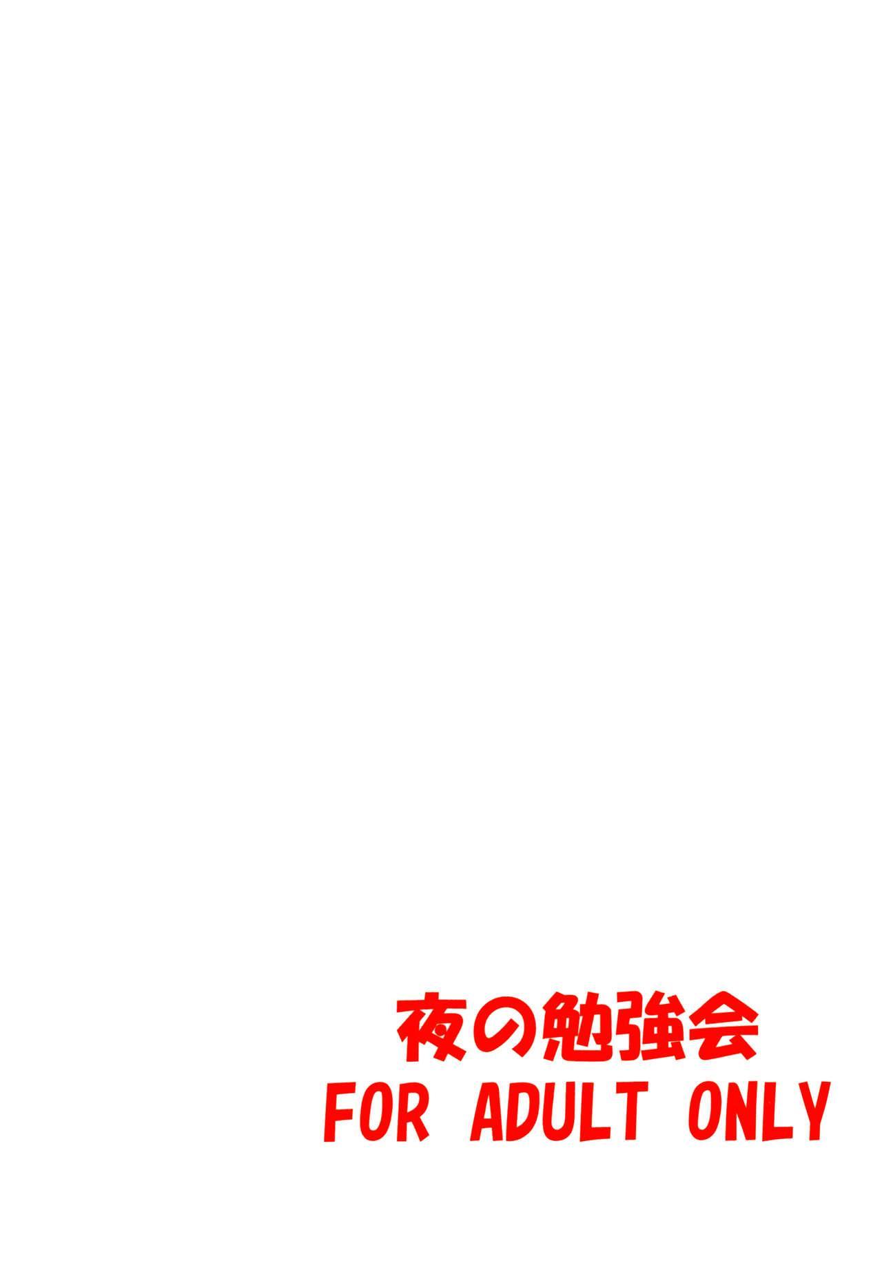 Dark Matter to Shokushu Mikan Hen 25