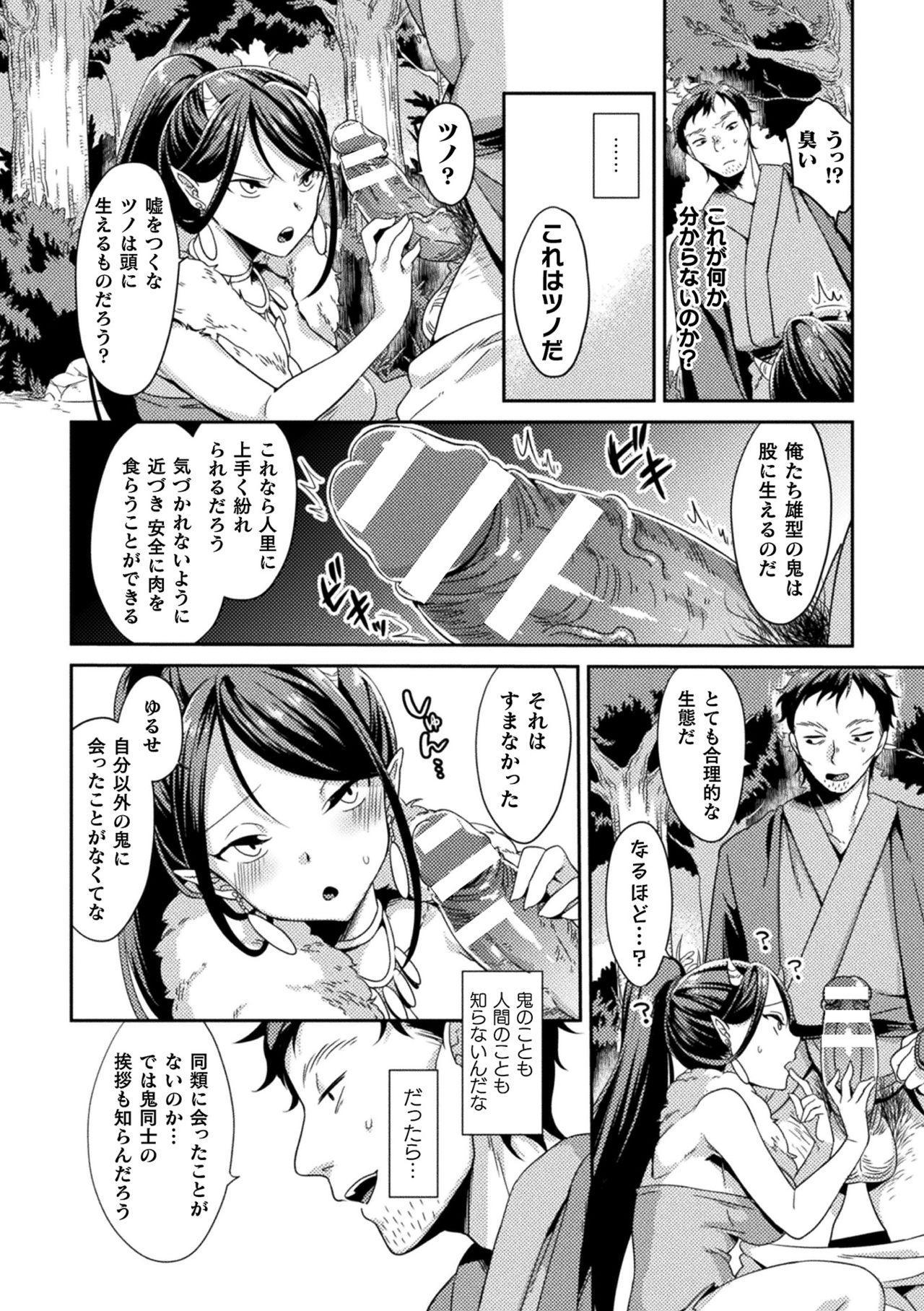 2D Comic Magazine Ero Chishiki 0 na Heroine Damashite Ryoujoku Muchix! Vol. 1 25