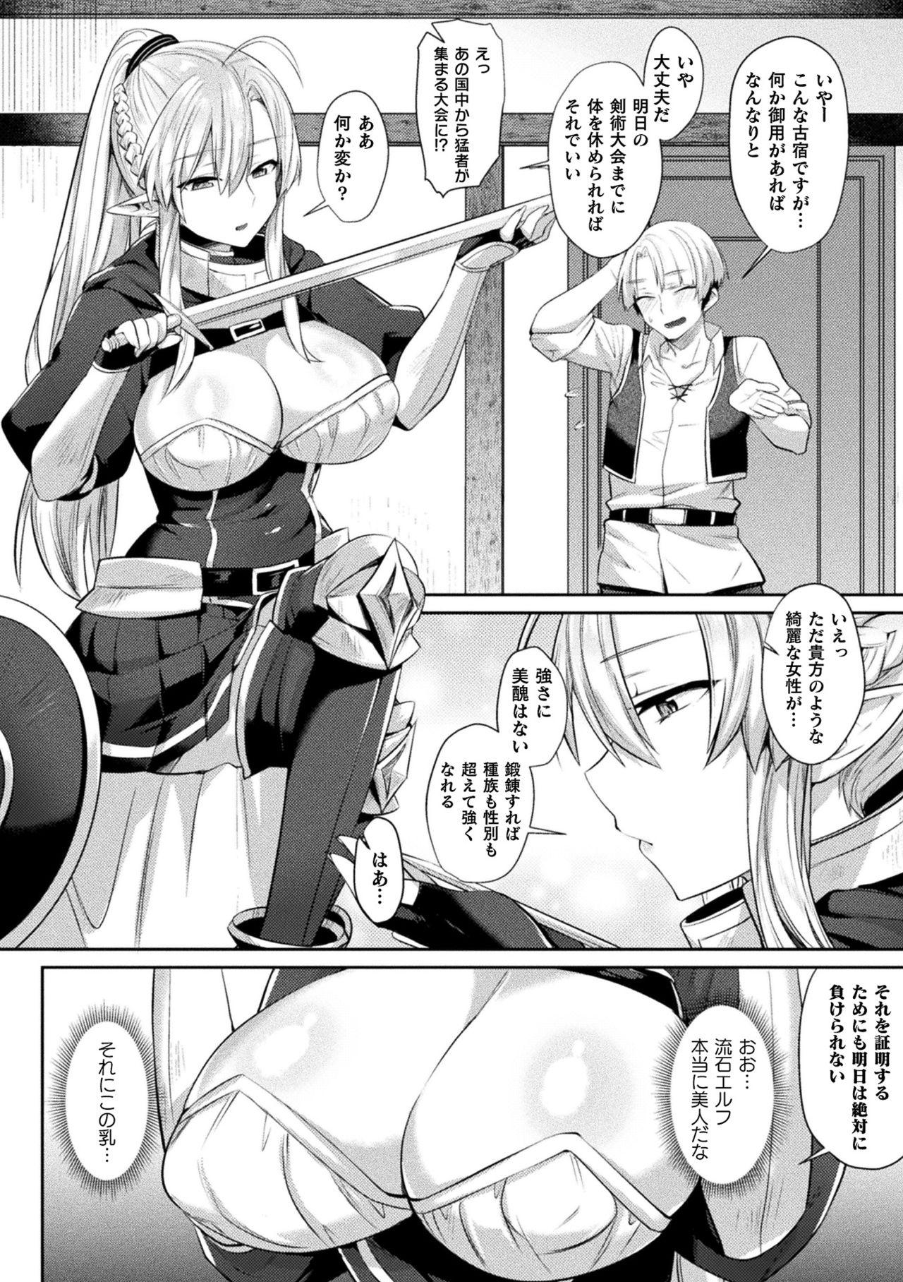 2D Comic Magazine Ero Chishiki 0 na Heroine Damashite Ryoujoku Muchix! Vol. 1 3