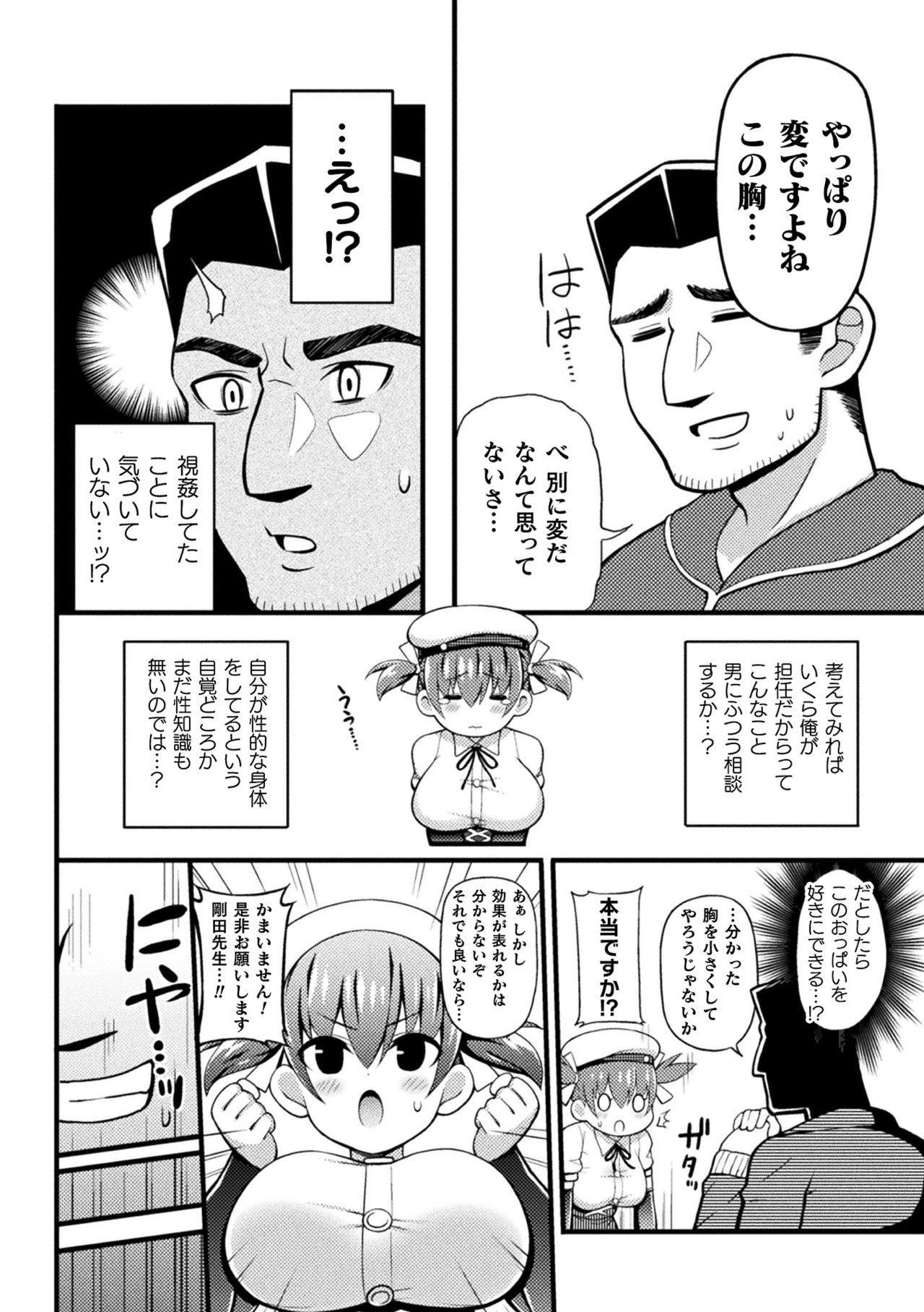 2D Comic Magazine Ero Chishiki 0 na Heroine Damashite Ryoujoku Muchix! Vol. 1 45