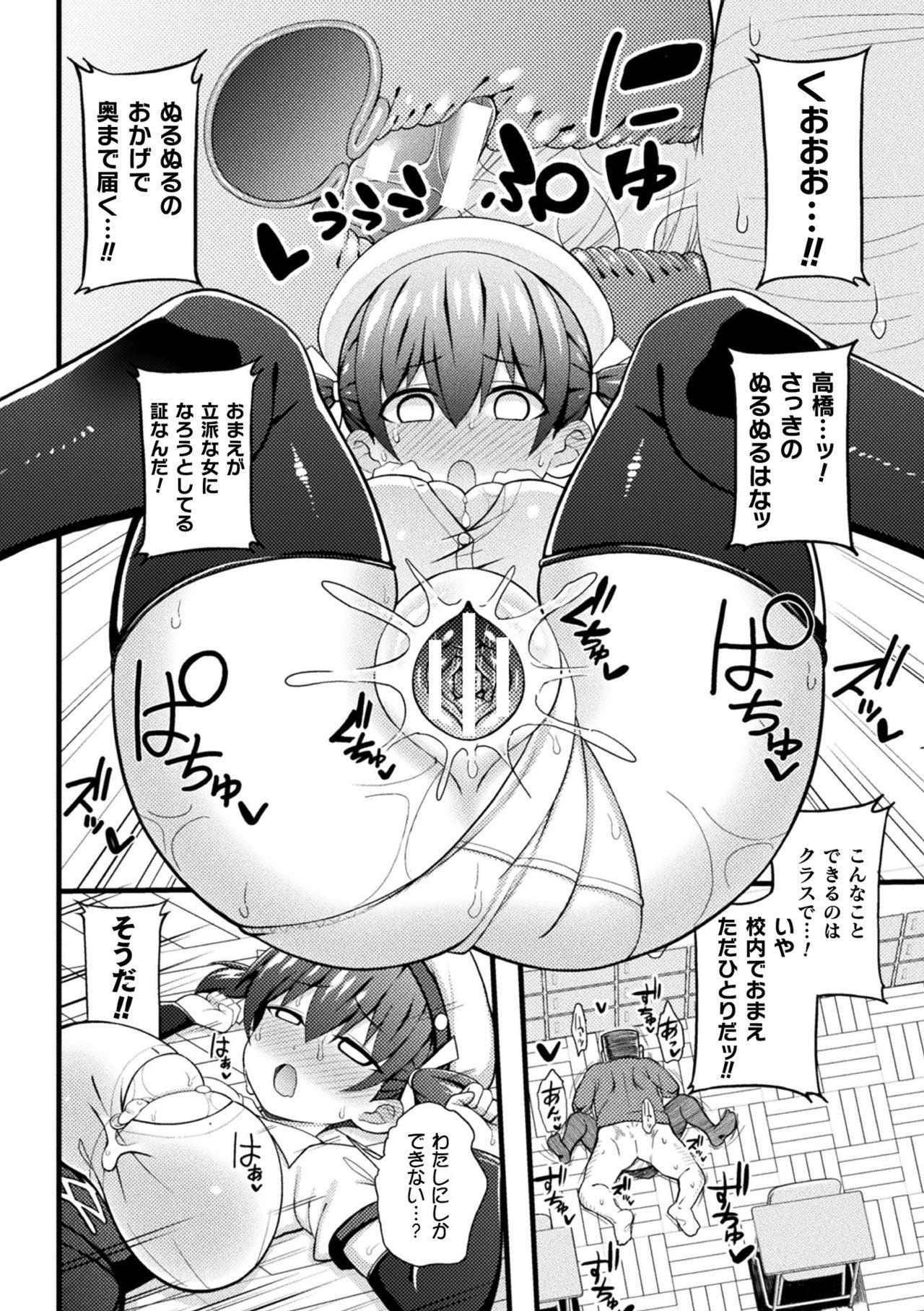 2D Comic Magazine Ero Chishiki 0 na Heroine Damashite Ryoujoku Muchix! Vol. 1 55