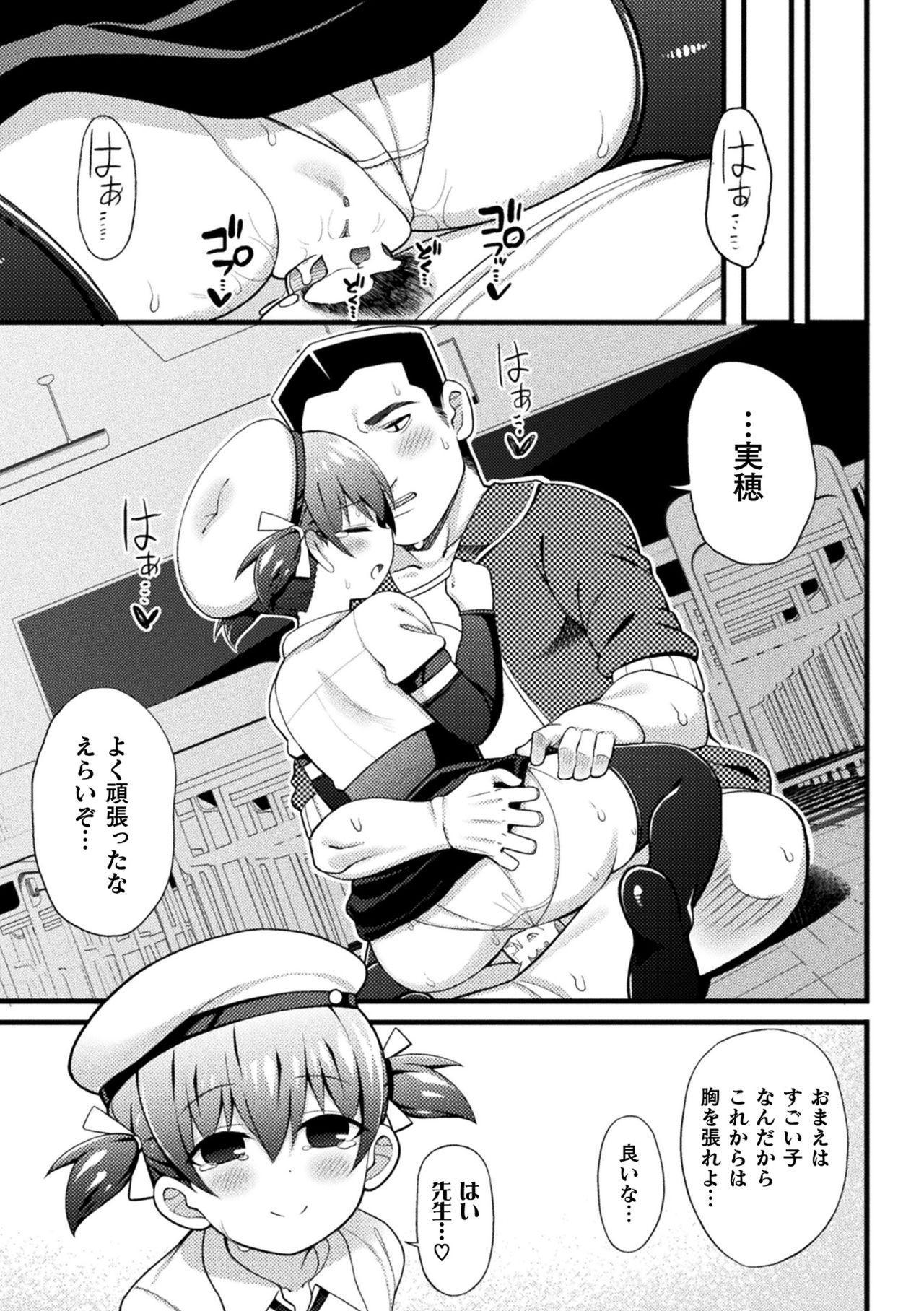 2D Comic Magazine Ero Chishiki 0 na Heroine Damashite Ryoujoku Muchix! Vol. 1 60
