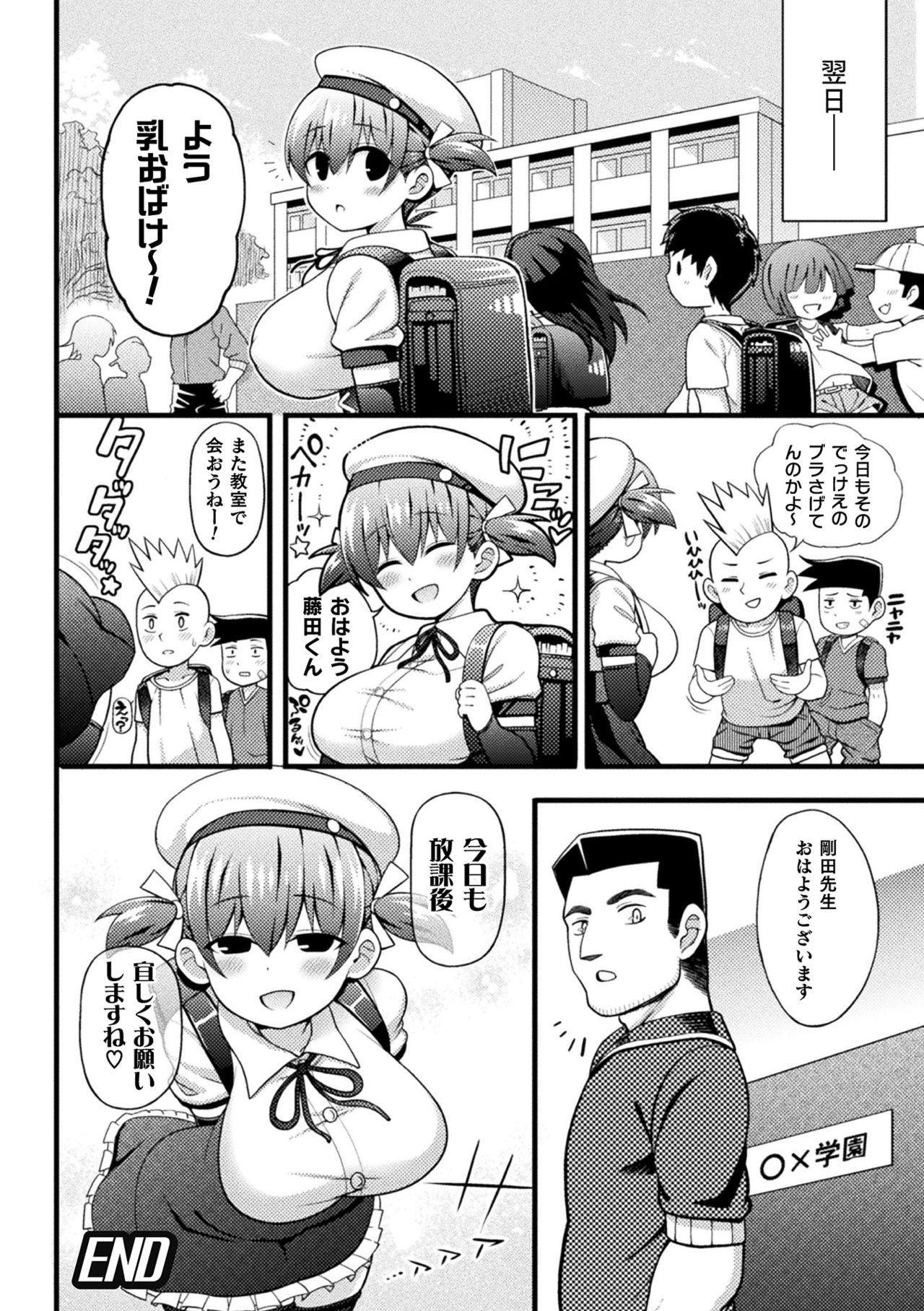 2D Comic Magazine Ero Chishiki 0 na Heroine Damashite Ryoujoku Muchix! Vol. 1 61
