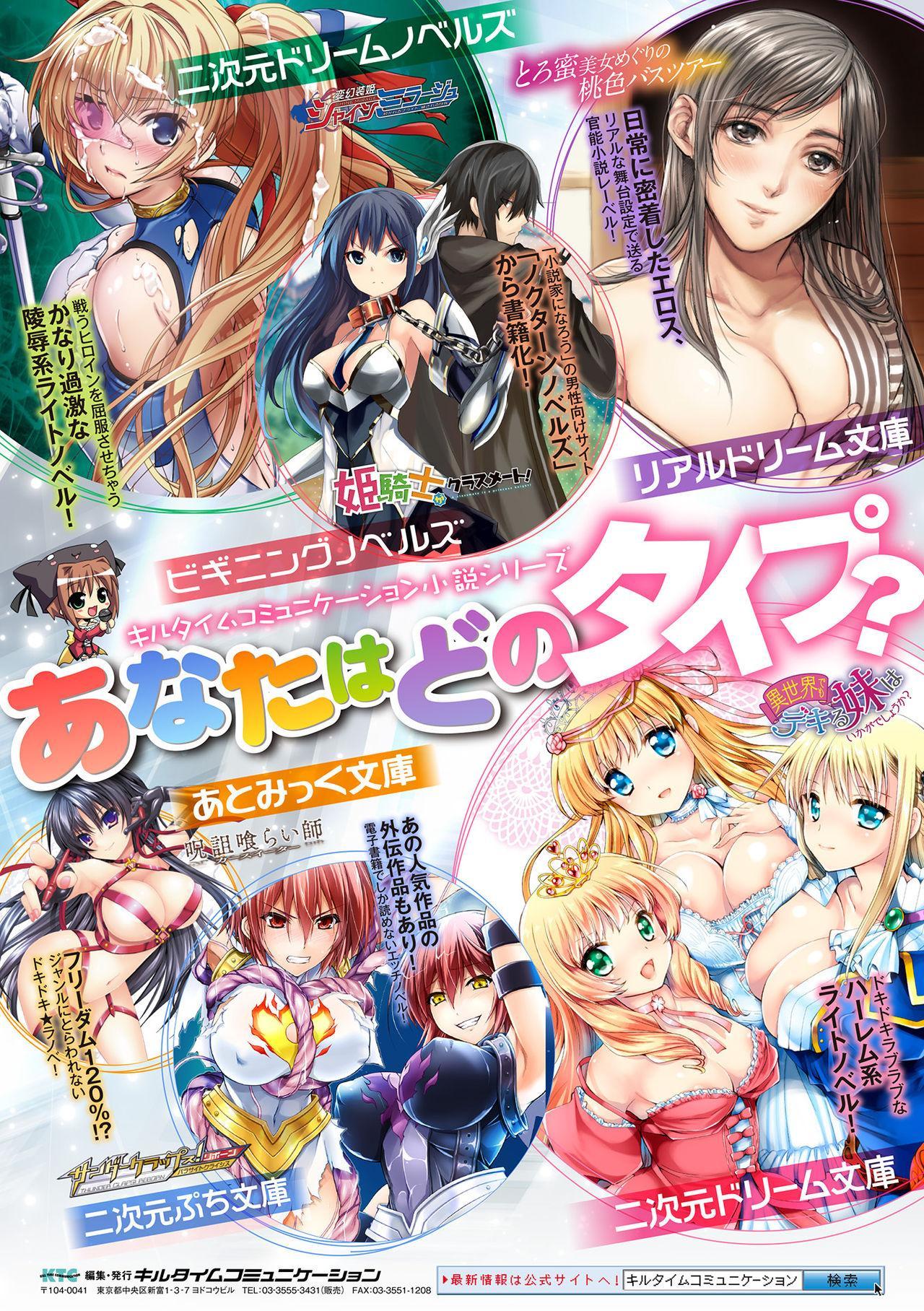 2D Comic Magazine Ero Chishiki 0 na Heroine Damashite Ryoujoku Muchix! Vol. 1 89