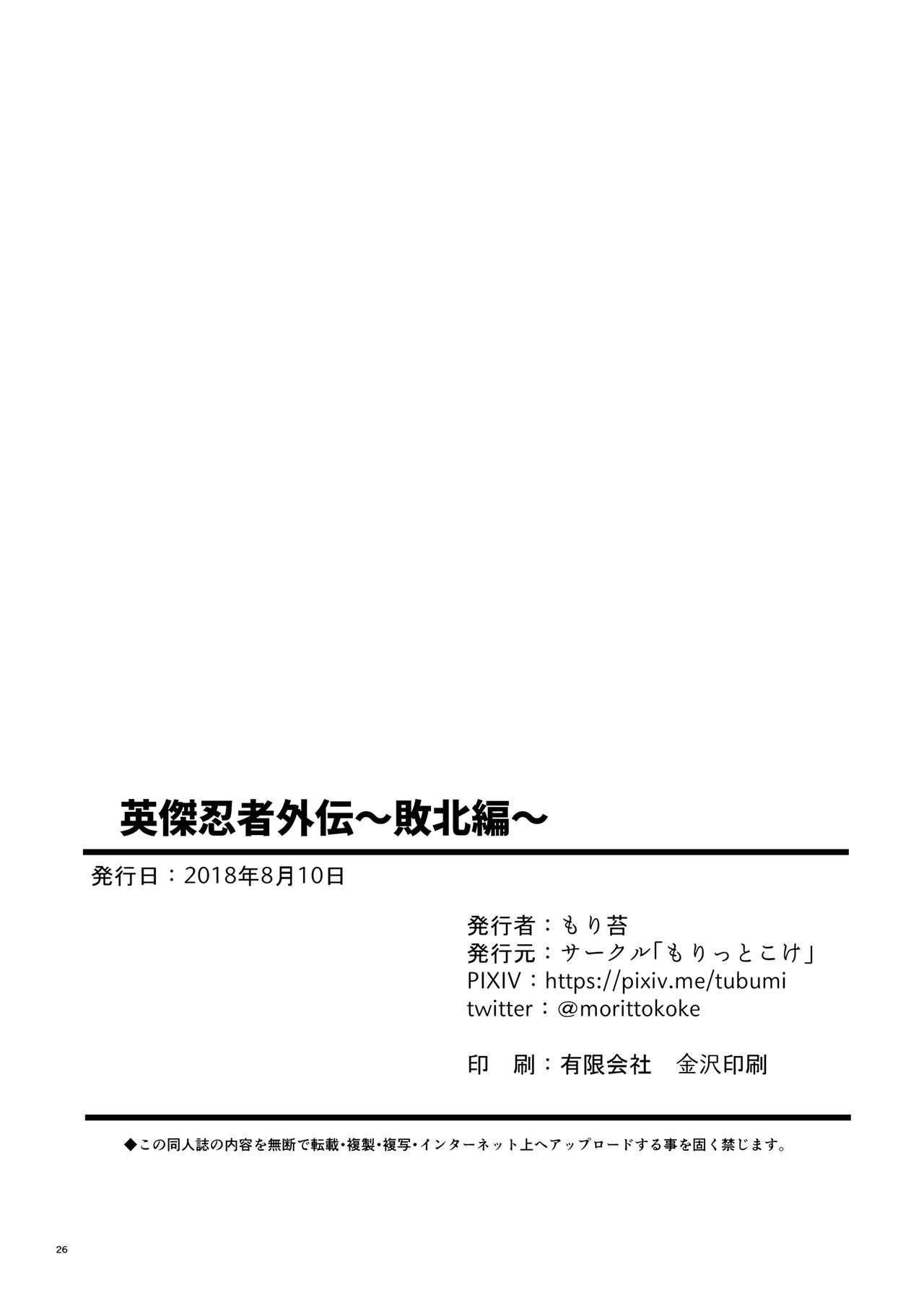[Morittokoke (Morikoke)] Eiketsu Ninja Gaiden ~Haiboku Hen~ | The Champion's Ninja Side Story ~Failure~ (The Legend of Zelda) [English] =TLL + mrwayne= [Digital] 23