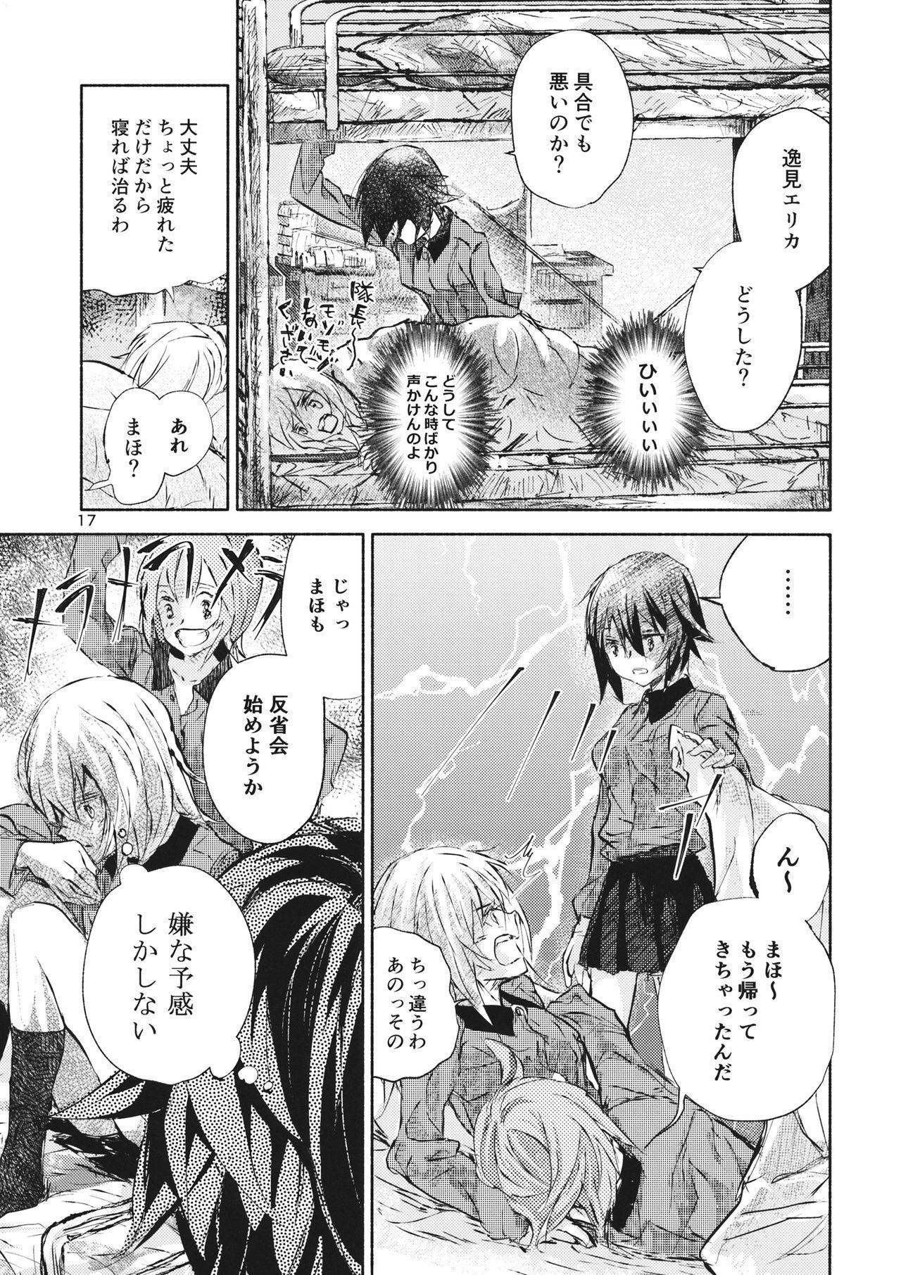 Erika to Gyakuten Nishizumi Shimai 14