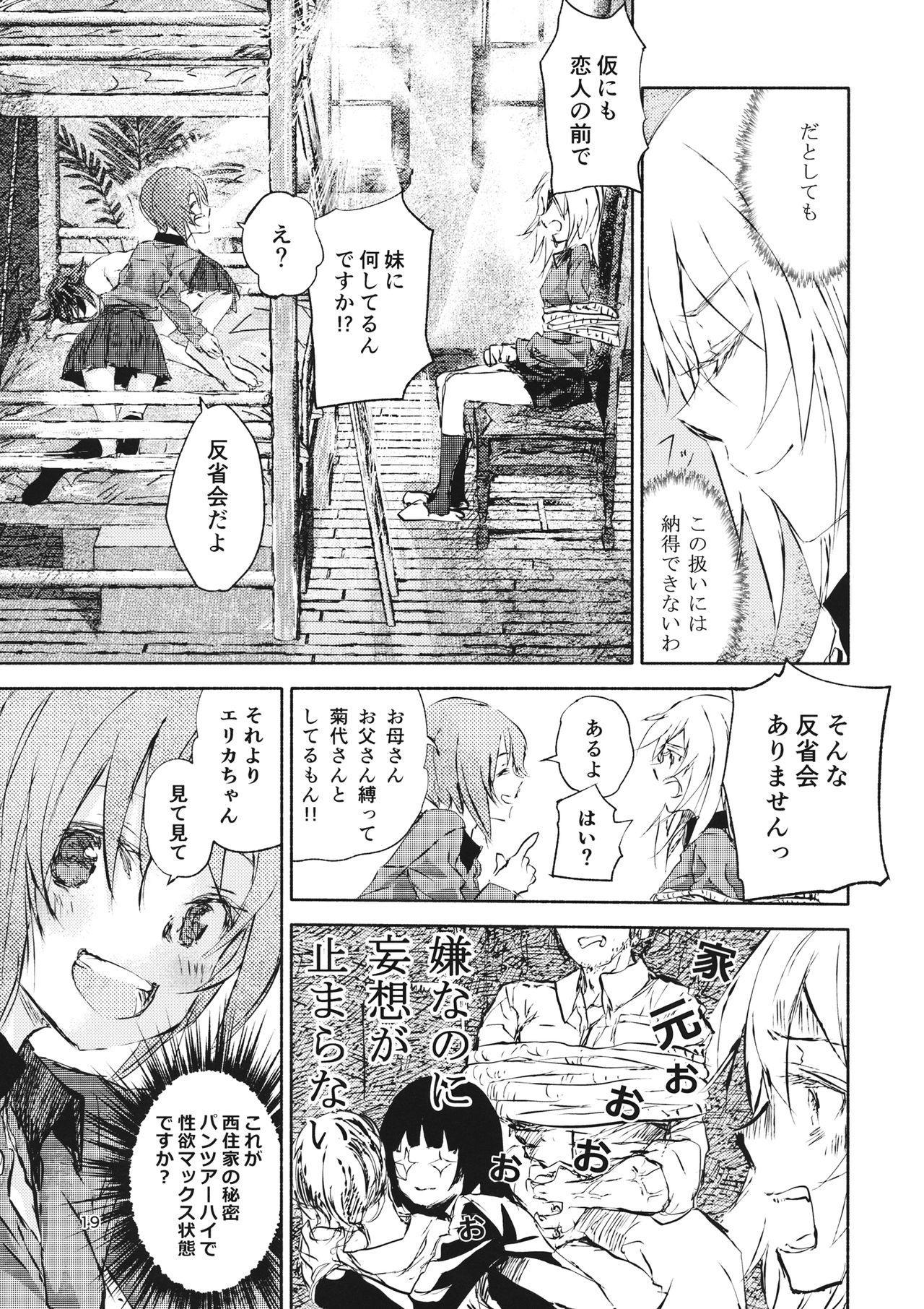Erika to Gyakuten Nishizumi Shimai 16
