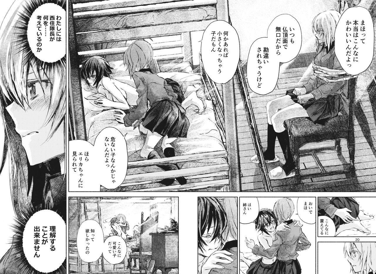 Erika to Gyakuten Nishizumi Shimai 17
