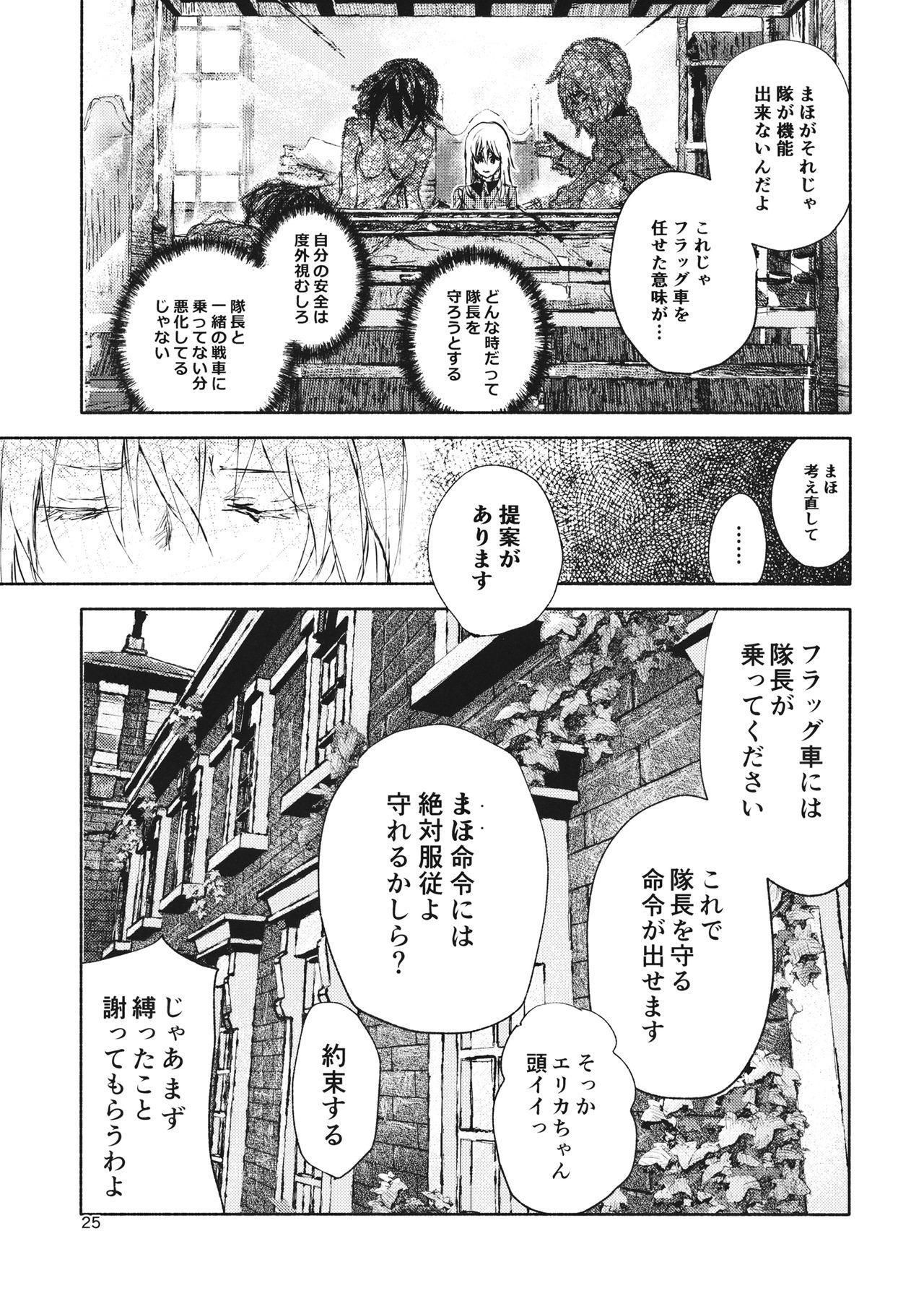 Erika to Gyakuten Nishizumi Shimai 21