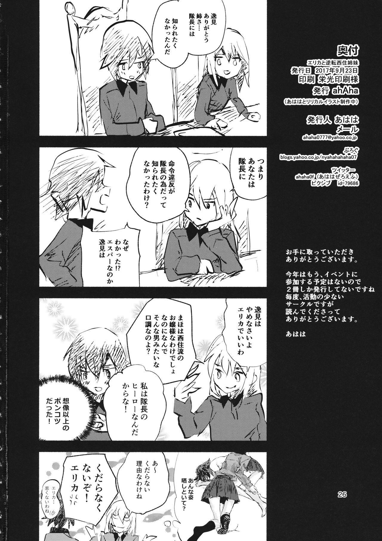 Erika to Gyakuten Nishizumi Shimai 22