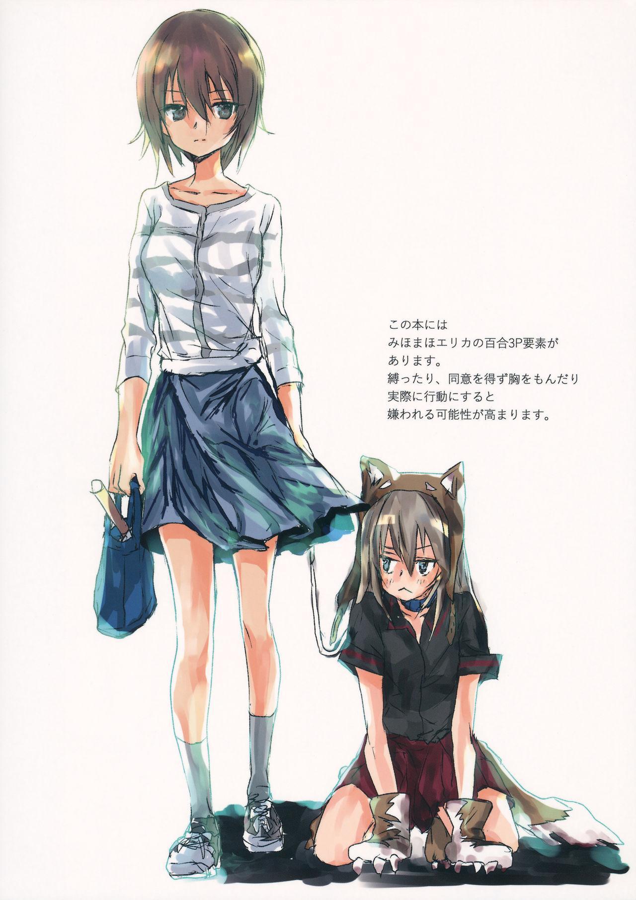Erika to Gyakuten Nishizumi Shimai 23