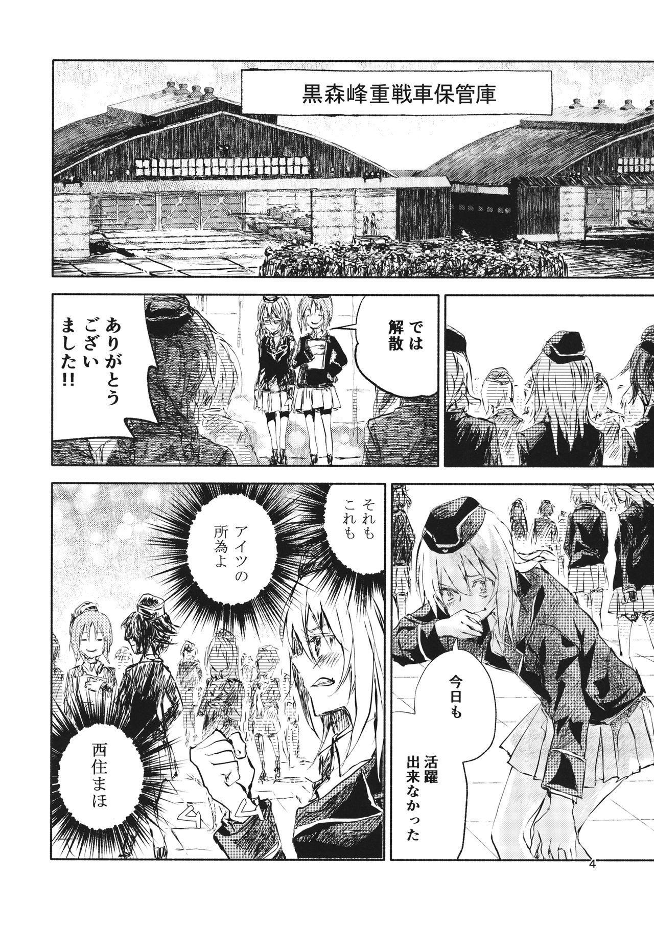 Erika to Gyakuten Nishizumi Shimai 2