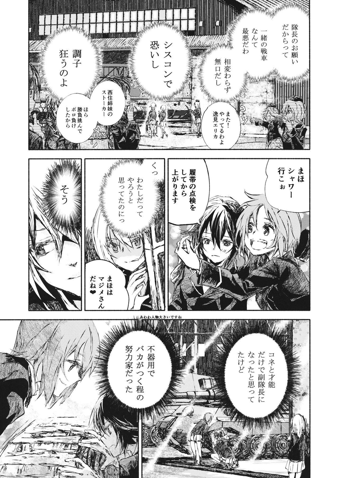 Erika to Gyakuten Nishizumi Shimai 3