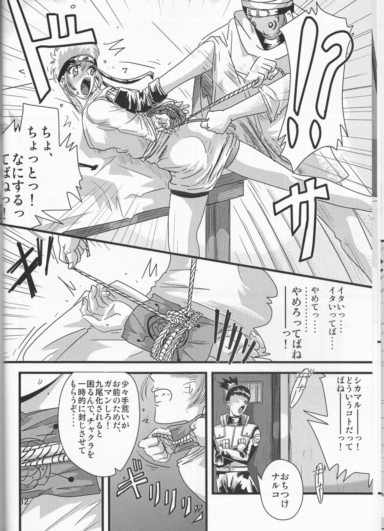 Kunoichi Naruko Den 11