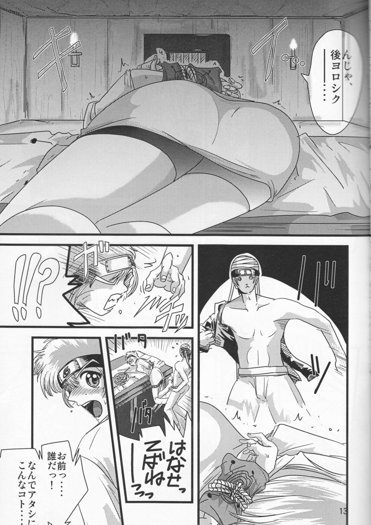 Kunoichi Naruko Den 12