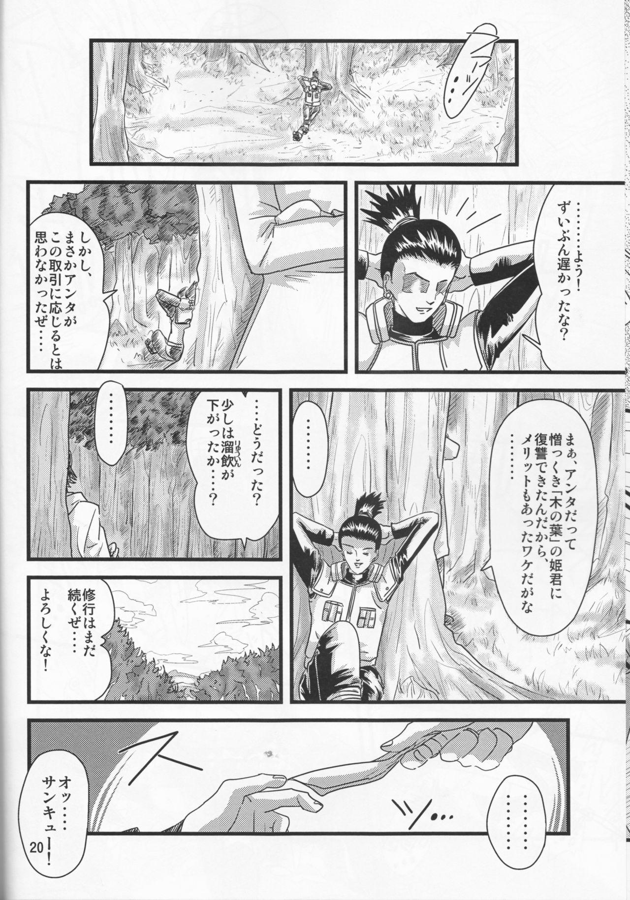 Kunoichi Naruko Den 19