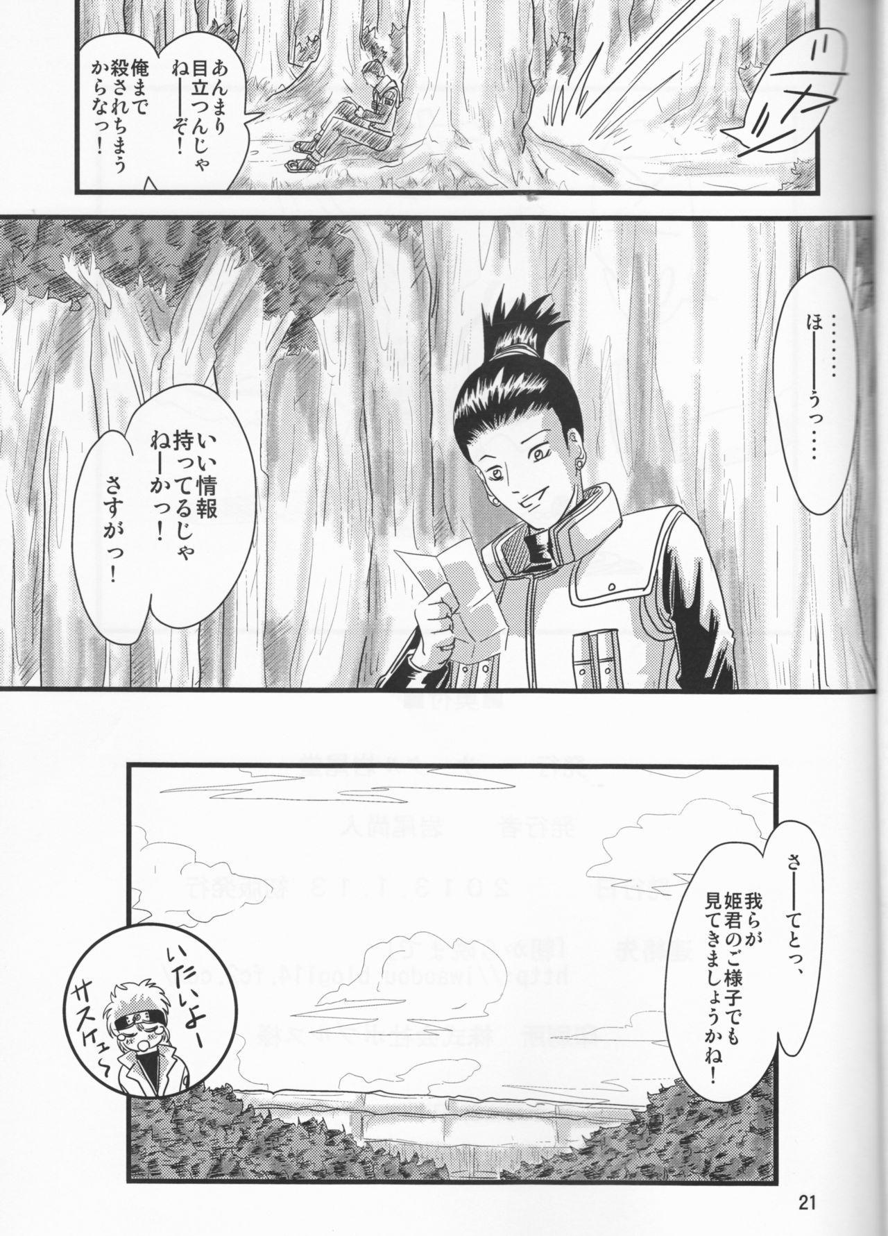Kunoichi Naruko Den 20
