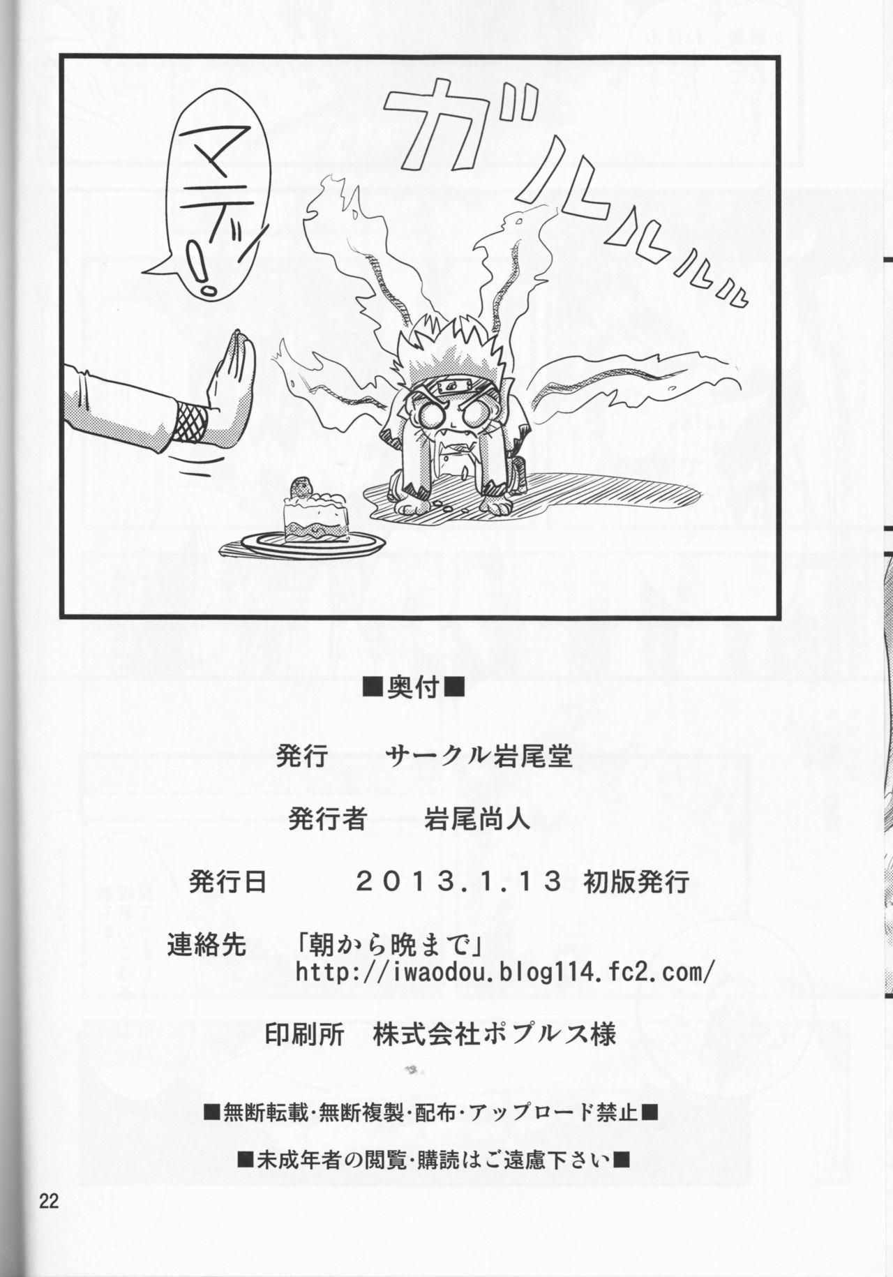 Kunoichi Naruko Den 21